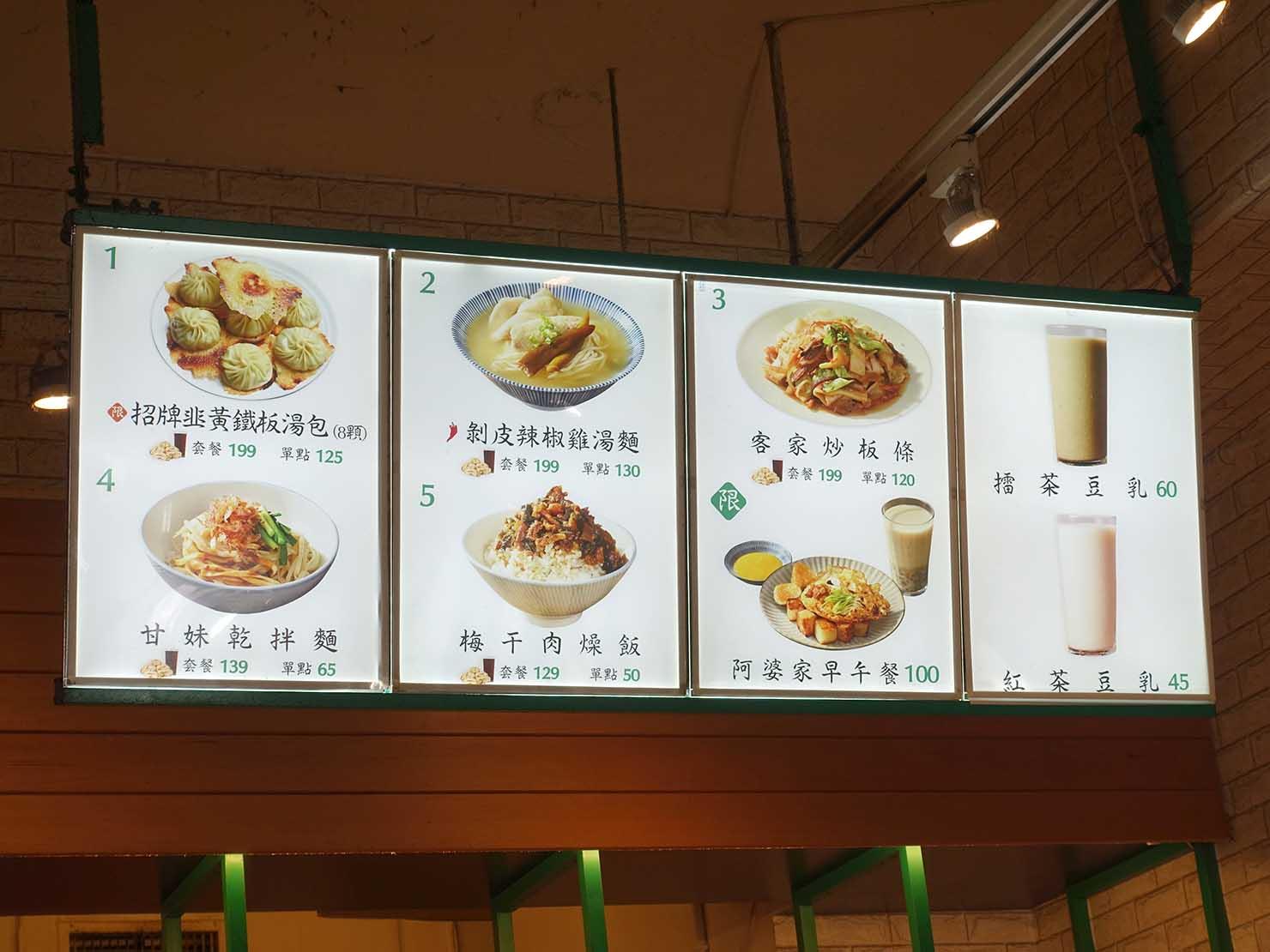 台北・忠孝復興駅(東區)のおすすめグルメ店「甘妹弄堂」のメニュー
