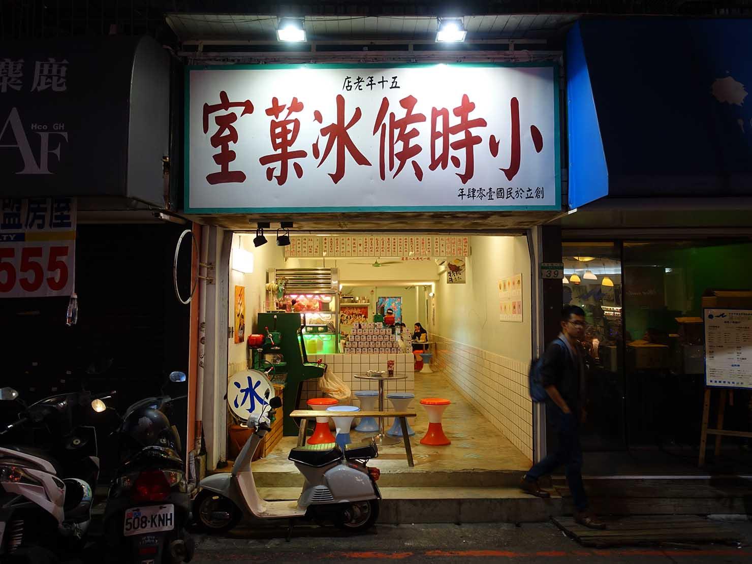 台北・忠孝敦化駅(東區)のおすすめグルメ店「小時候冰菓室」の外観