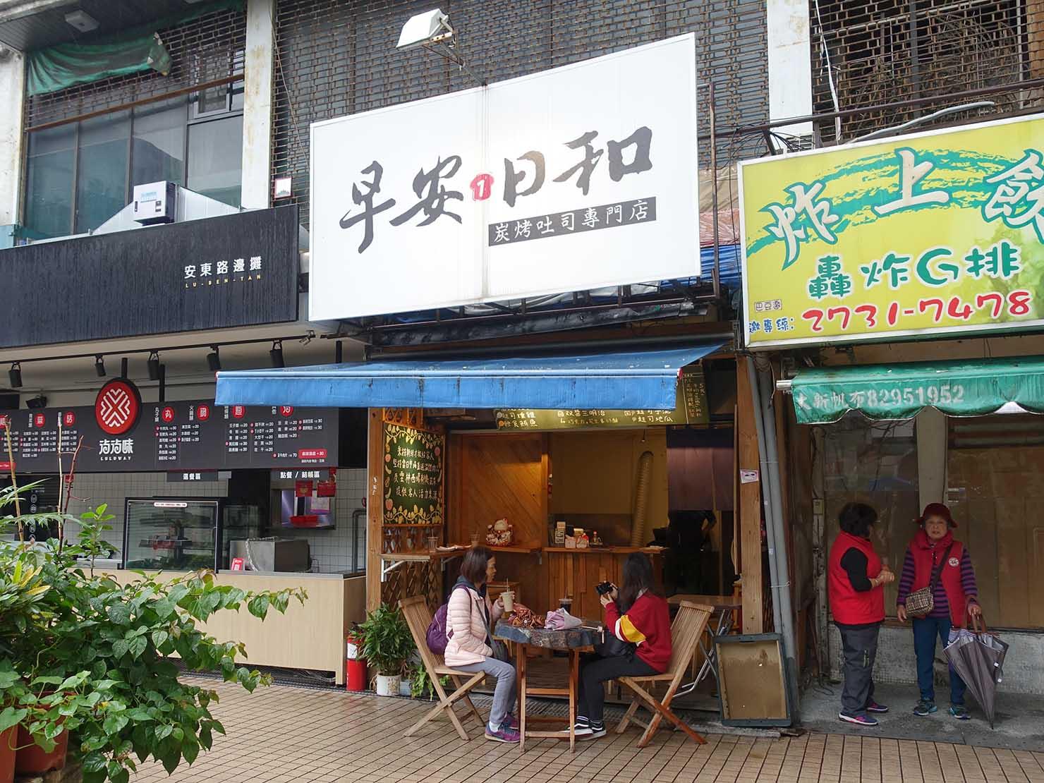 台北・忠孝復興駅(東區)のおすすめグルメ店「早安日和」の外観