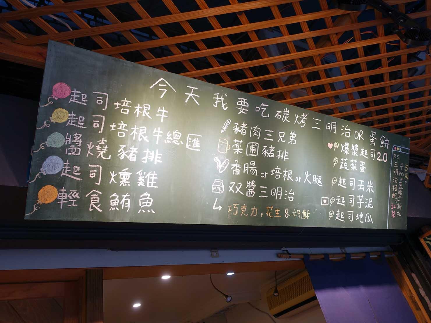 台北・忠孝復興駅(東區)のおすすめグルメ店「早安日和」のメニュー黒板
