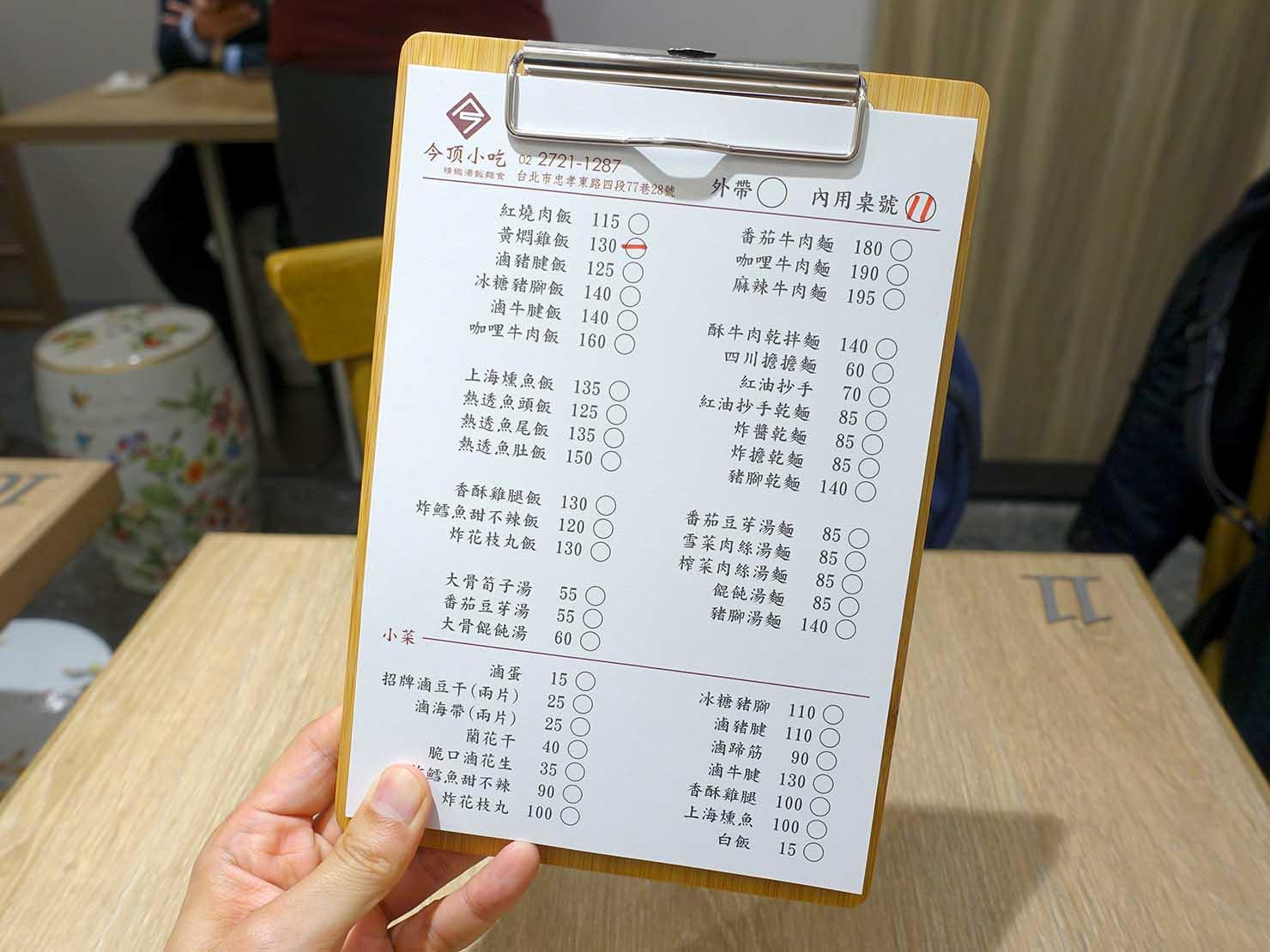 台北・忠孝復興駅(東區)のおすすめグルメ店「今頂小吃」のメニュー