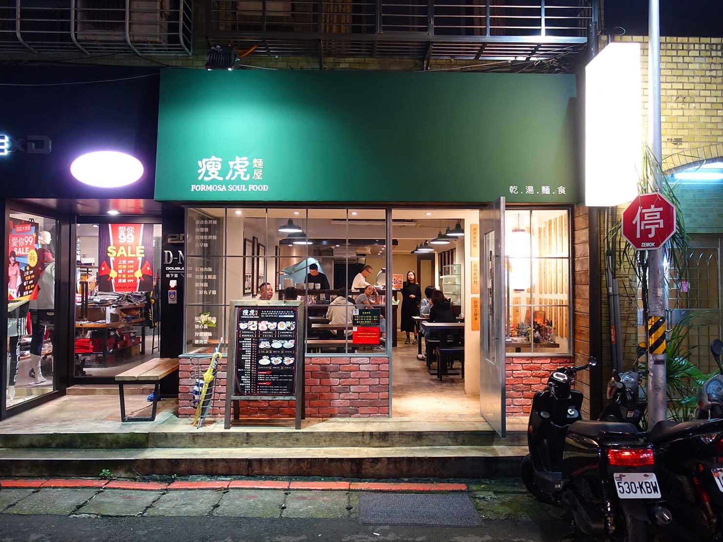 台北・忠孝敦化駅(東區)のおすすめグルメ店「瘦虎麵屋」の外観