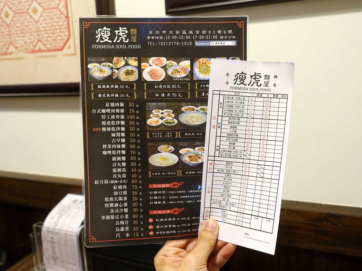 台北・忠孝敦化駅(東區)のおすすめグルメ店「瘦虎麵屋」のメニュー