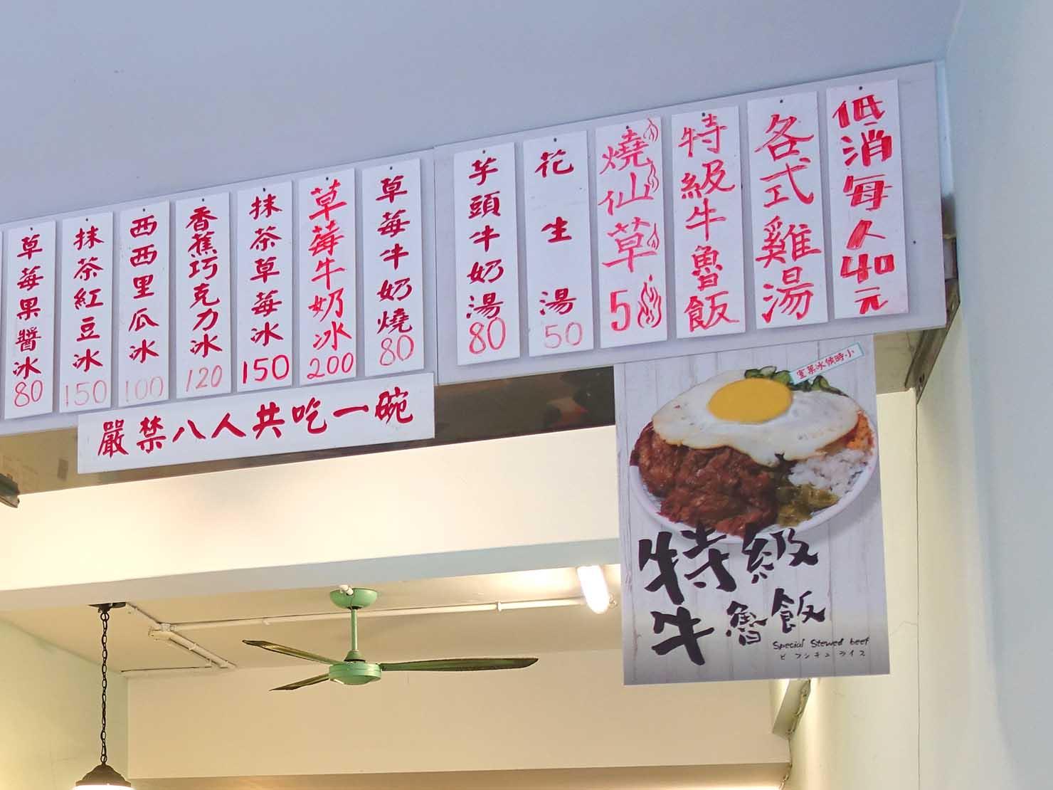 台北・忠孝敦化駅(東區)のおすすめグルメ店「小時候冰菓室」のメニュー