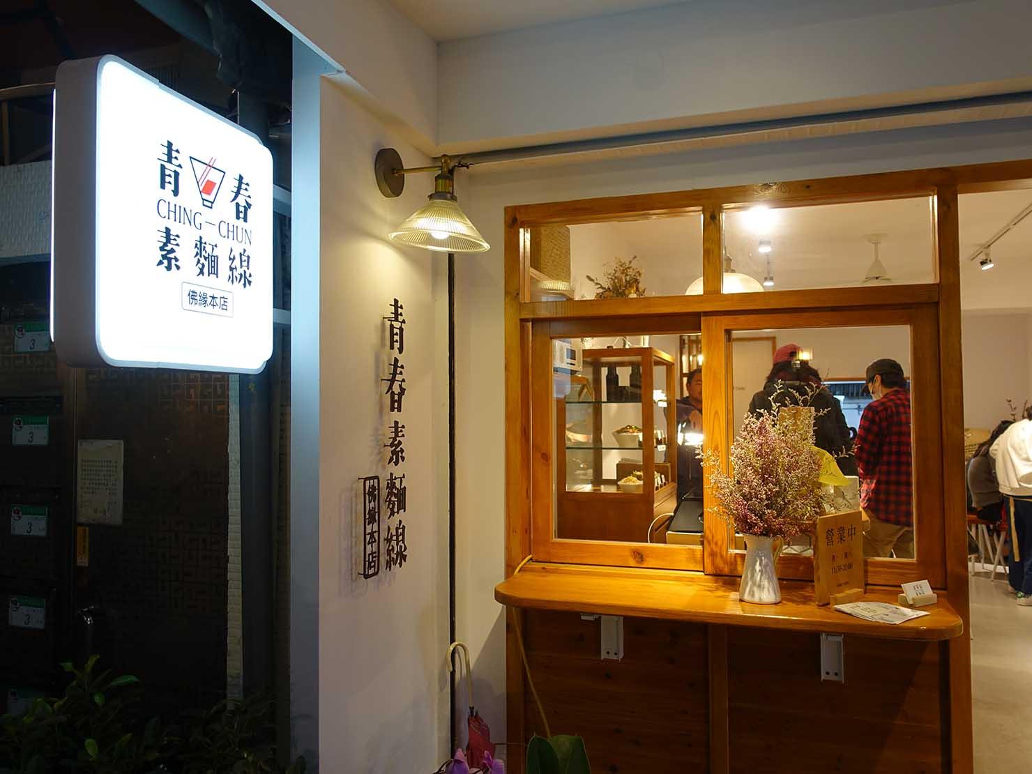 台北・忠孝敦化駅(東區)のおすすめグルメ店「青春素麵線」の外観
