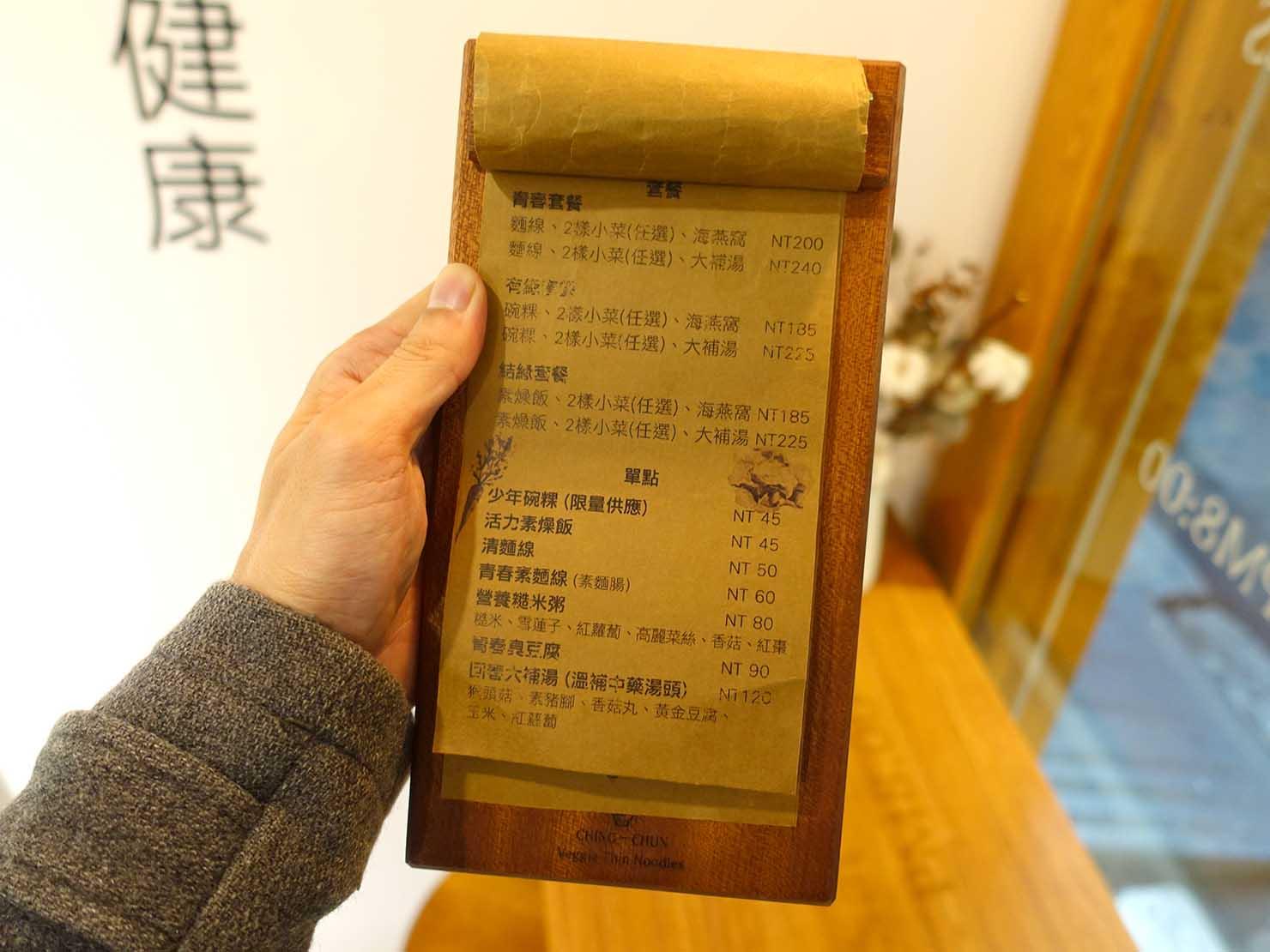 台北・忠孝敦化駅(東區)のおすすめグルメ店「青春素麵線」のメニュー