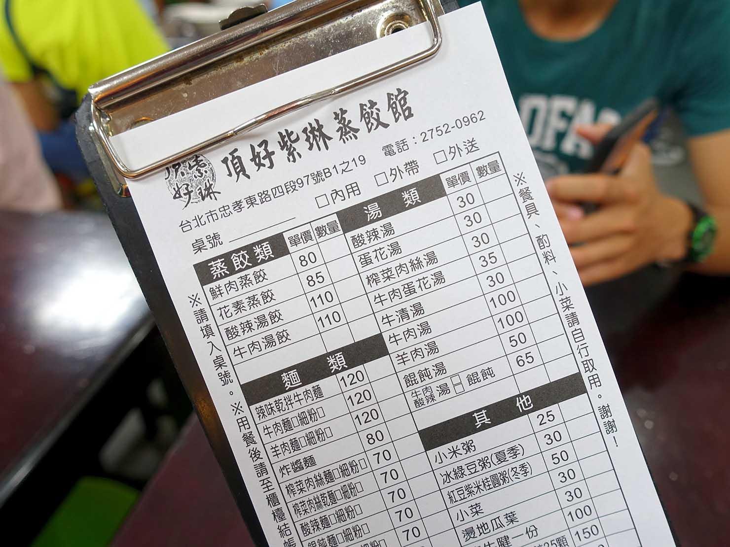 台北・忠孝敦化駅(東區)のおすすめグルメ店「頂好紫琳蒸餃館」のメニュー