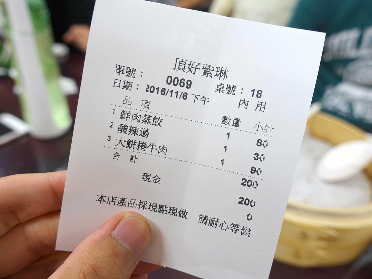 台北・忠孝敦化駅(東區)のおすすめグルメ店「頂好紫琳蒸餃館」のレシート