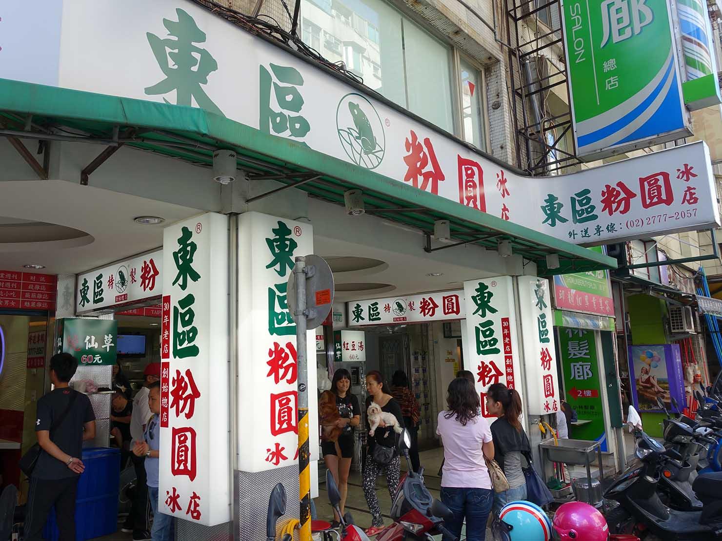 台北・忠孝敦化駅(東區)のおすすめスイーツ店「東區粉圓」の外観
