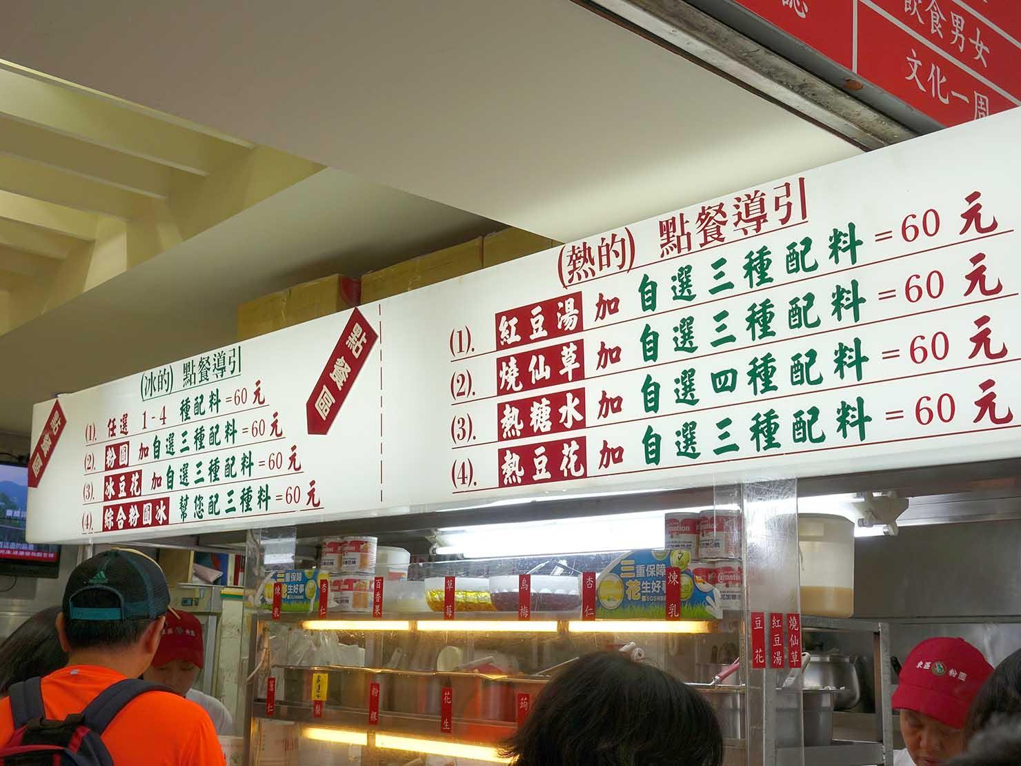 台北・忠孝敦化駅(東區)のおすすめスイーツ店「東區粉圓」のメニュー