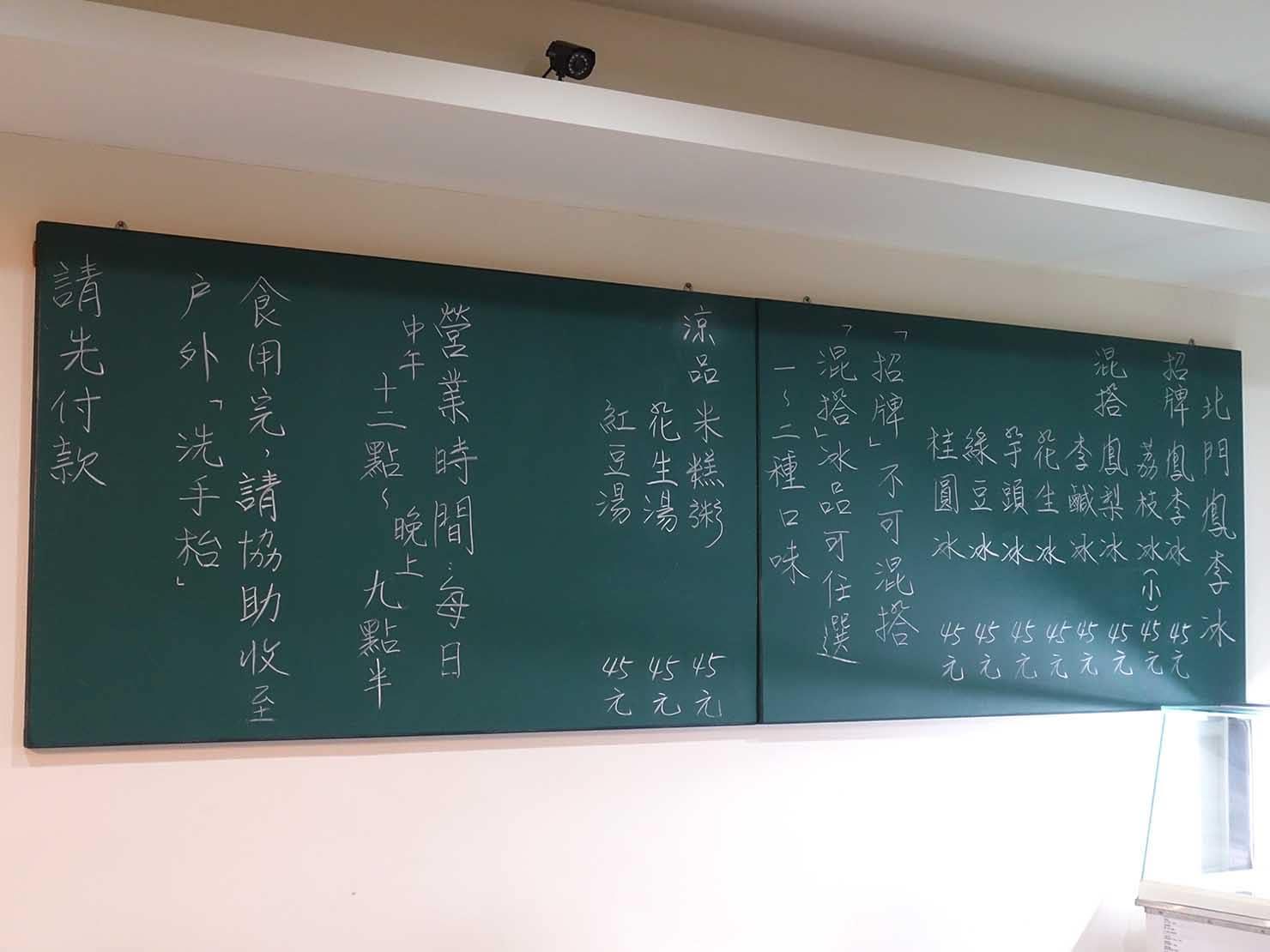台北・忠孝敦化駅(東區)のおすすめスイーツ店「北門鳳李冰」のメニュー