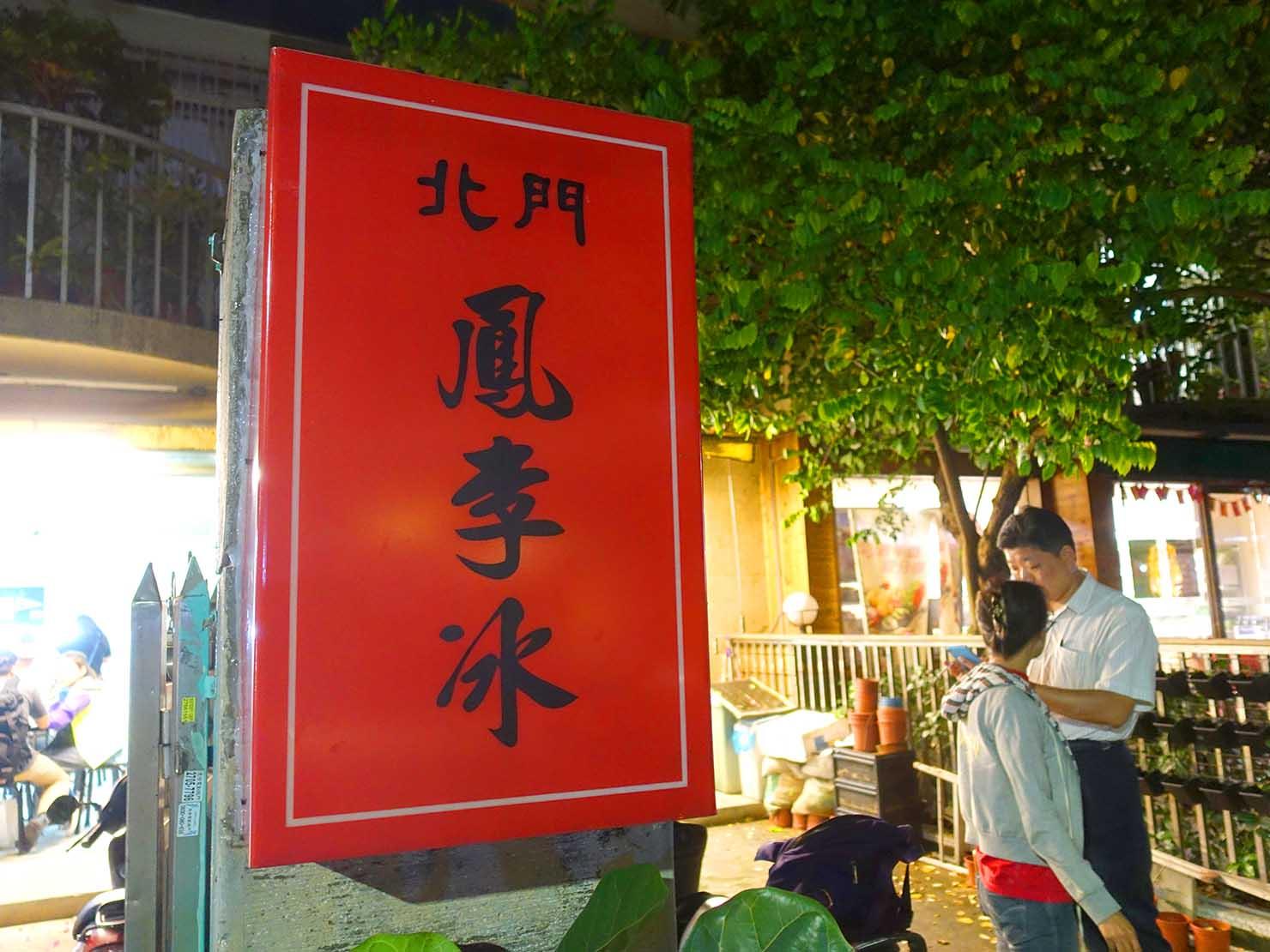 台北・忠孝敦化駅(東區)のおすすめスイーツ店「北門鳳李冰」の看板