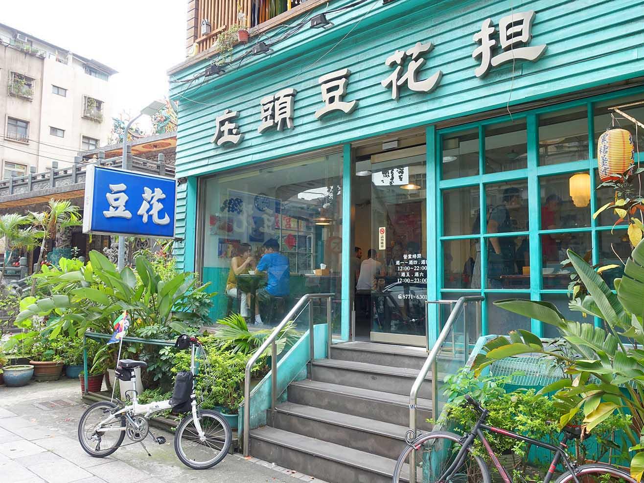 台北・忠孝復興駅(東區)のおすすめグルメ店「庄頭豆花担」の外観