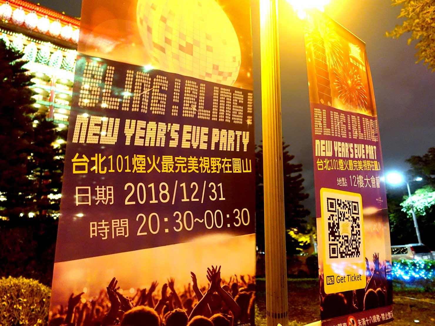 台北・圓山大飯店のカウントダウンパーティー「Bling Bling跨年派對」の垂れ幕