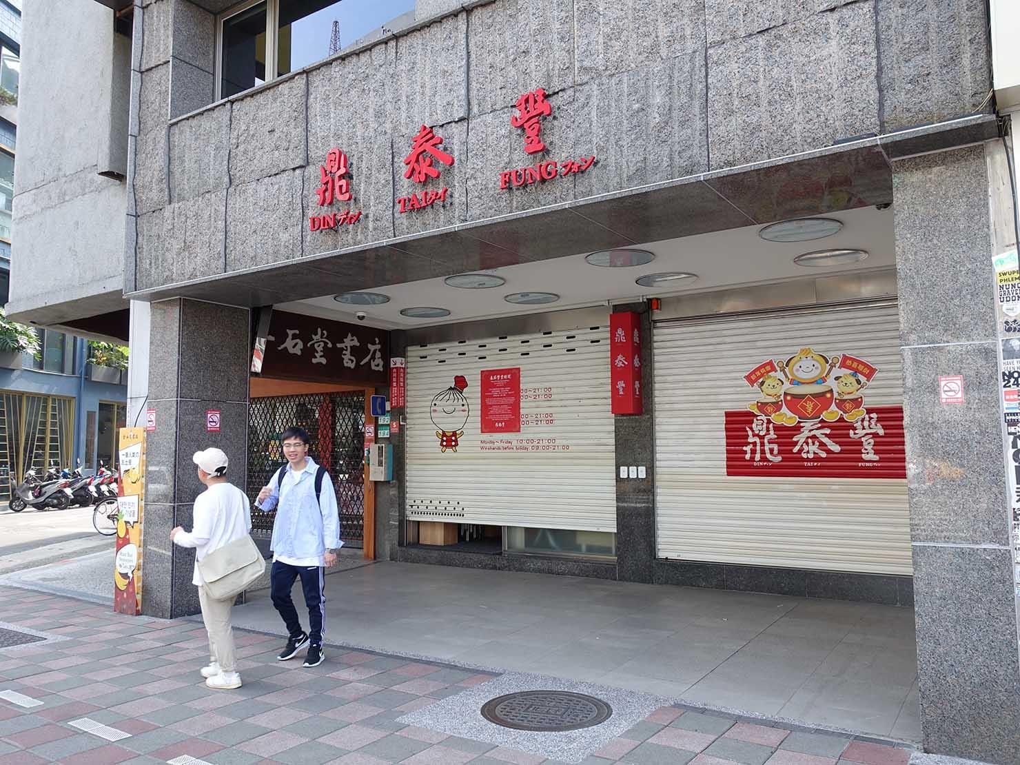 台北・永康街にある小籠包の有名店「鼎泰豐」本店