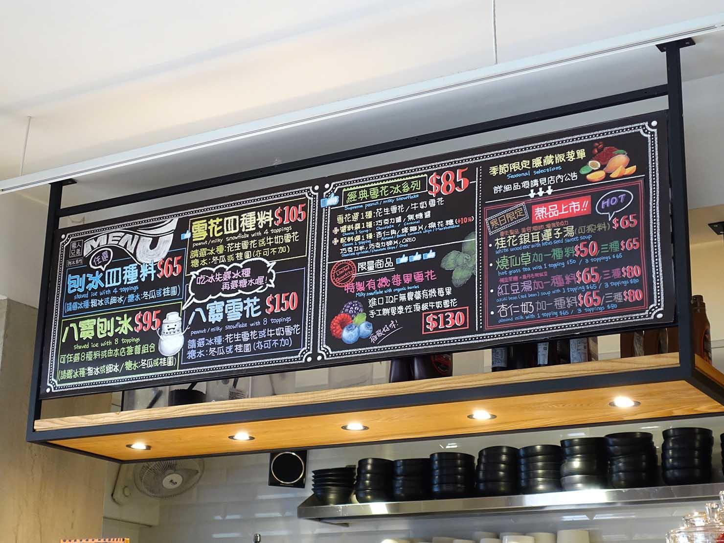 台北・大安駅周辺のおすすめ台湾スイーツ店「雪人兄弟」のメニュー