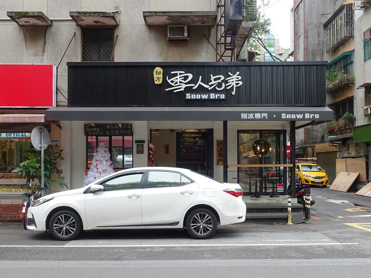 台北・大安駅周辺のおすすめ台湾スイーツ店「雪人兄弟」の外観