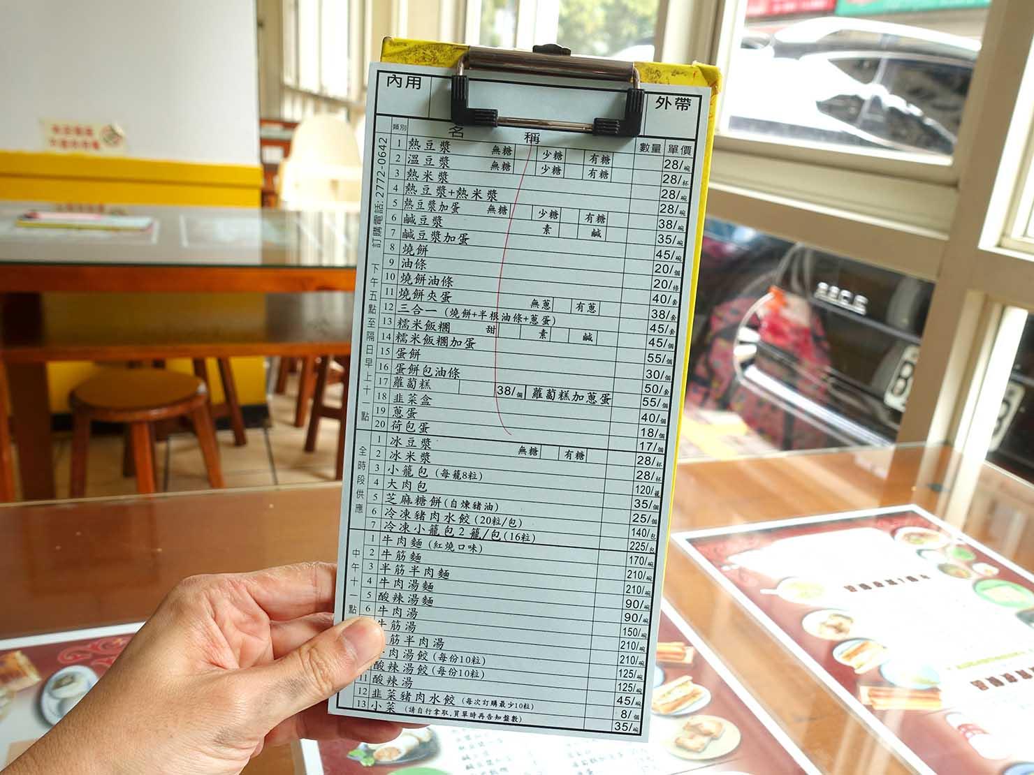 台北・國父紀念館のおすすめグルメ店「江家永和豆漿/牛肉麵」のメニュー