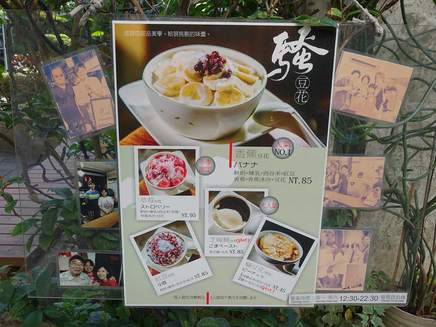 台北・國父紀念館のおすすめグルメ店「騷豆花」のメニュー