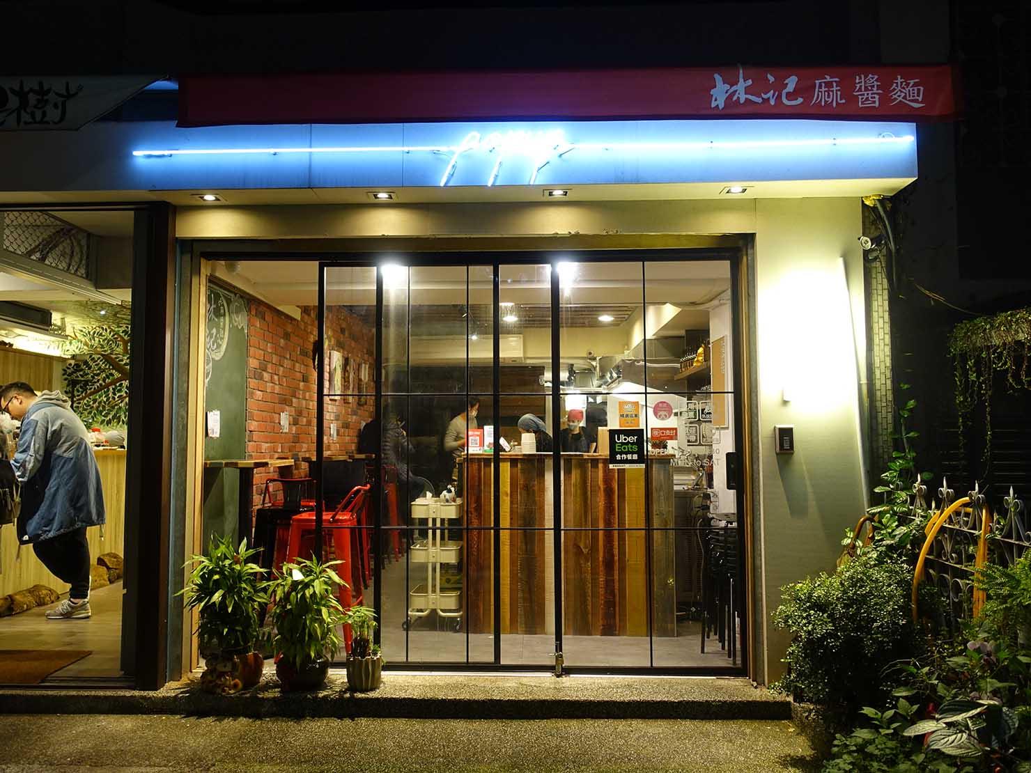 台北・國父紀念館のおすすめグルメ店「林家麻醬麵」の外観