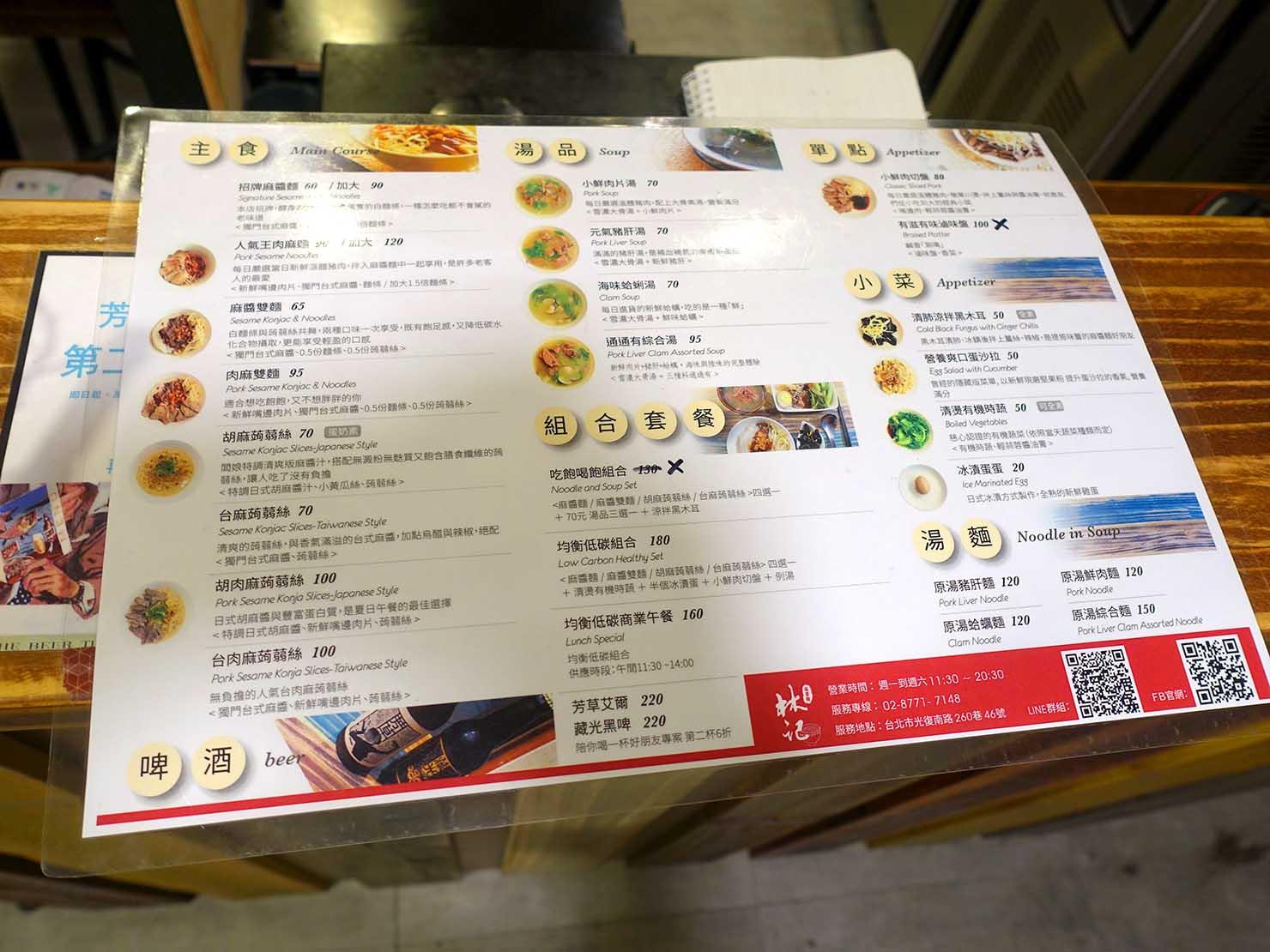 台北・國父紀念館のおすすめグルメ店「林家麻醬麵」のメニュー