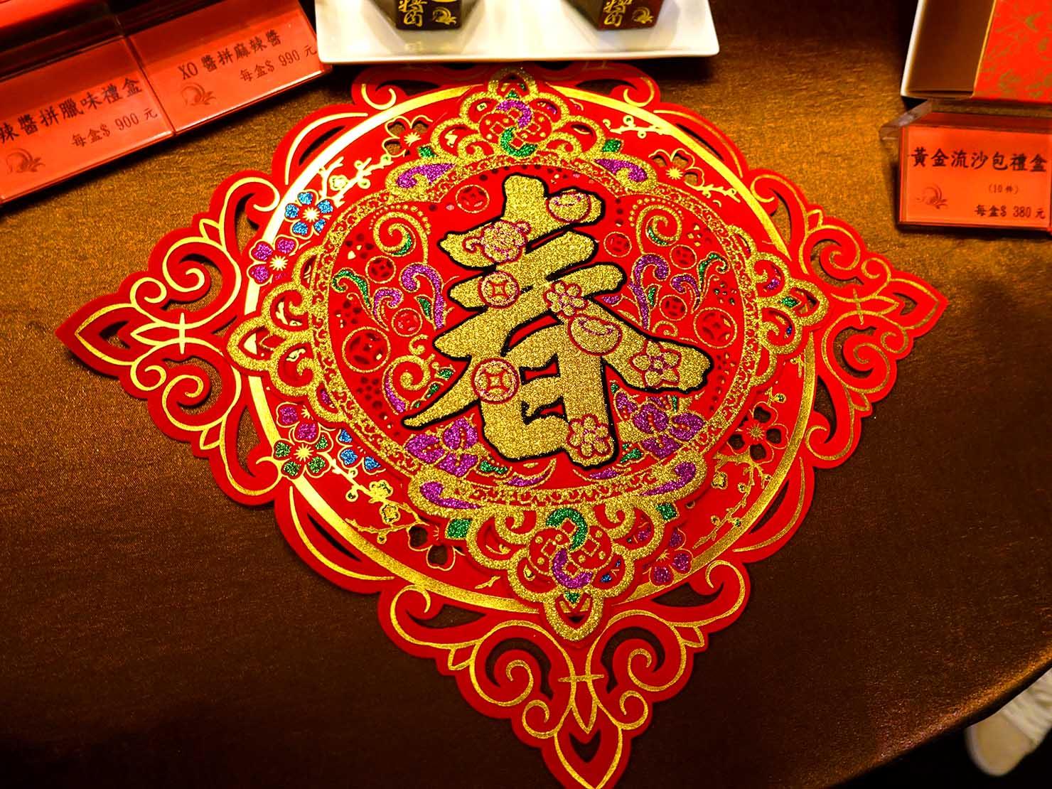 台湾の春節用飾り・春聯