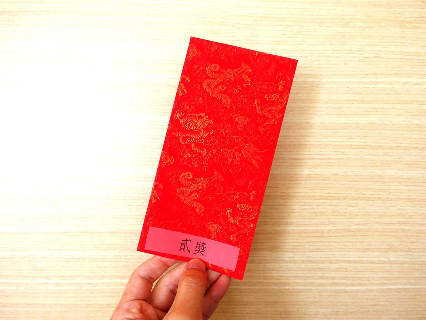 台湾春節前の定番忘年会「尾牙(ウェイヤー)」の抽選会で当たった紅包(お年玉)