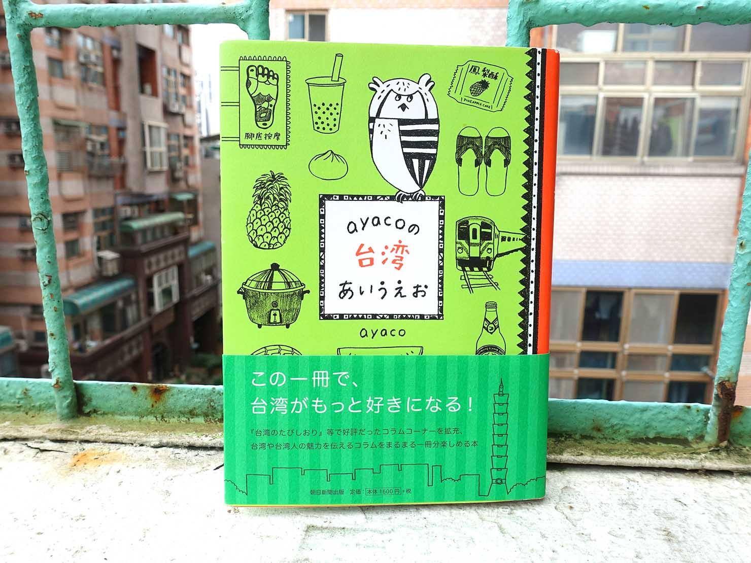 台湾現地生活がよく分かるおすすめの本『ayacoの台湾あいうえお』