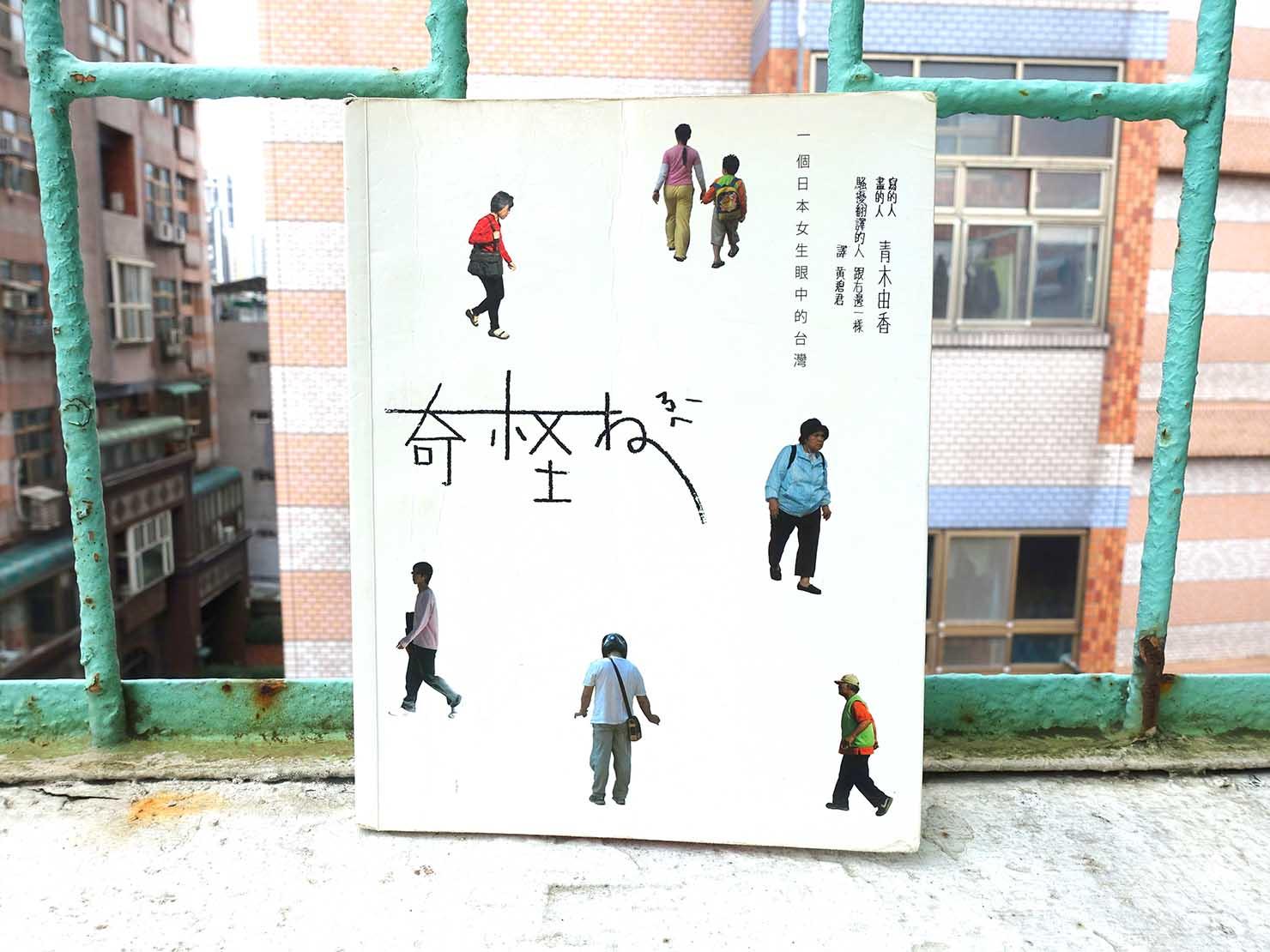 台湾現地生活がよく分かるおすすめの本『奇怪ねー台湾 不思議の国のゆるライフ』
