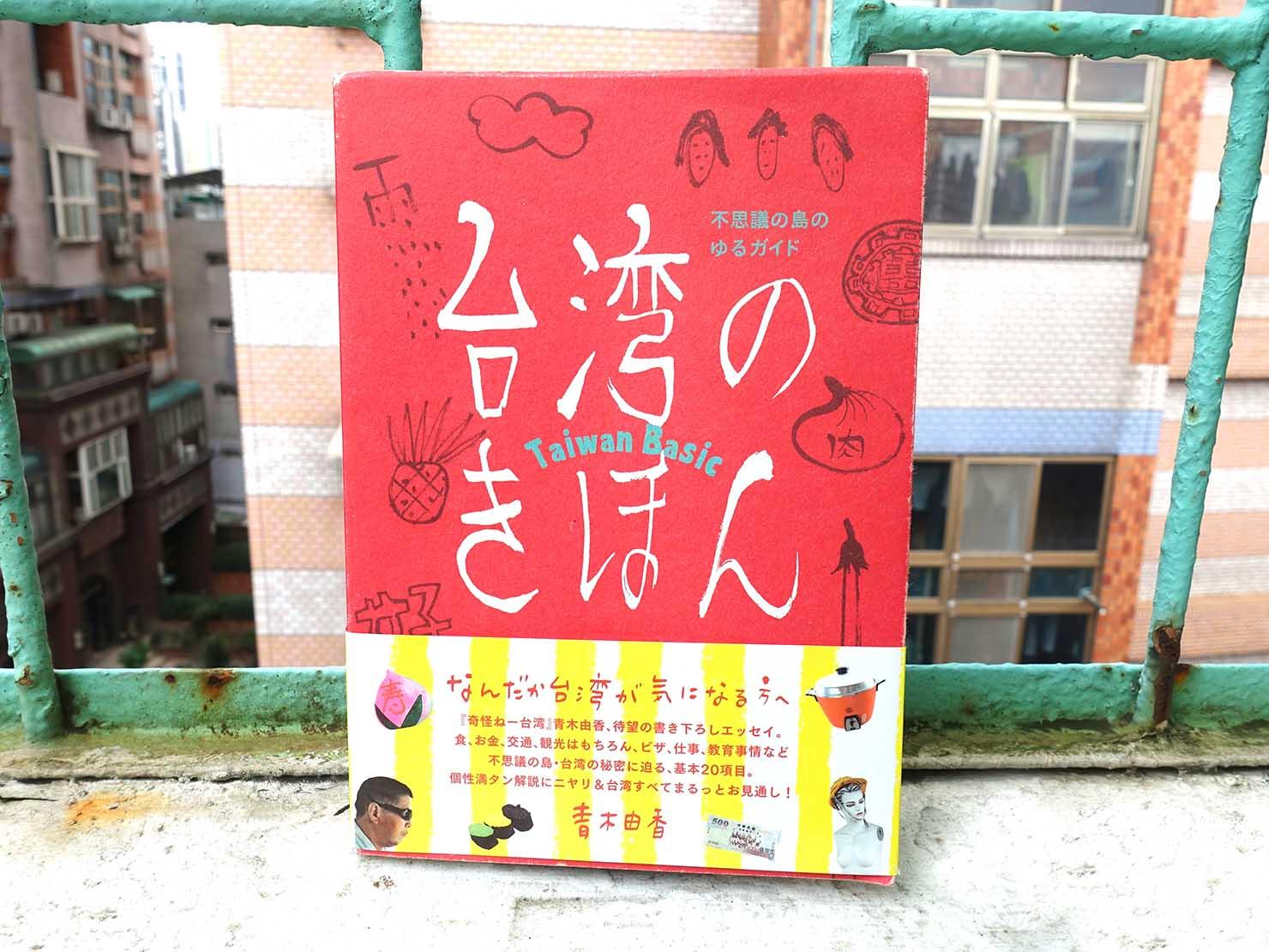 台湾現地生活がよく分かるおすすめの本『台湾のきほん 不思議の島のゆるガイド』