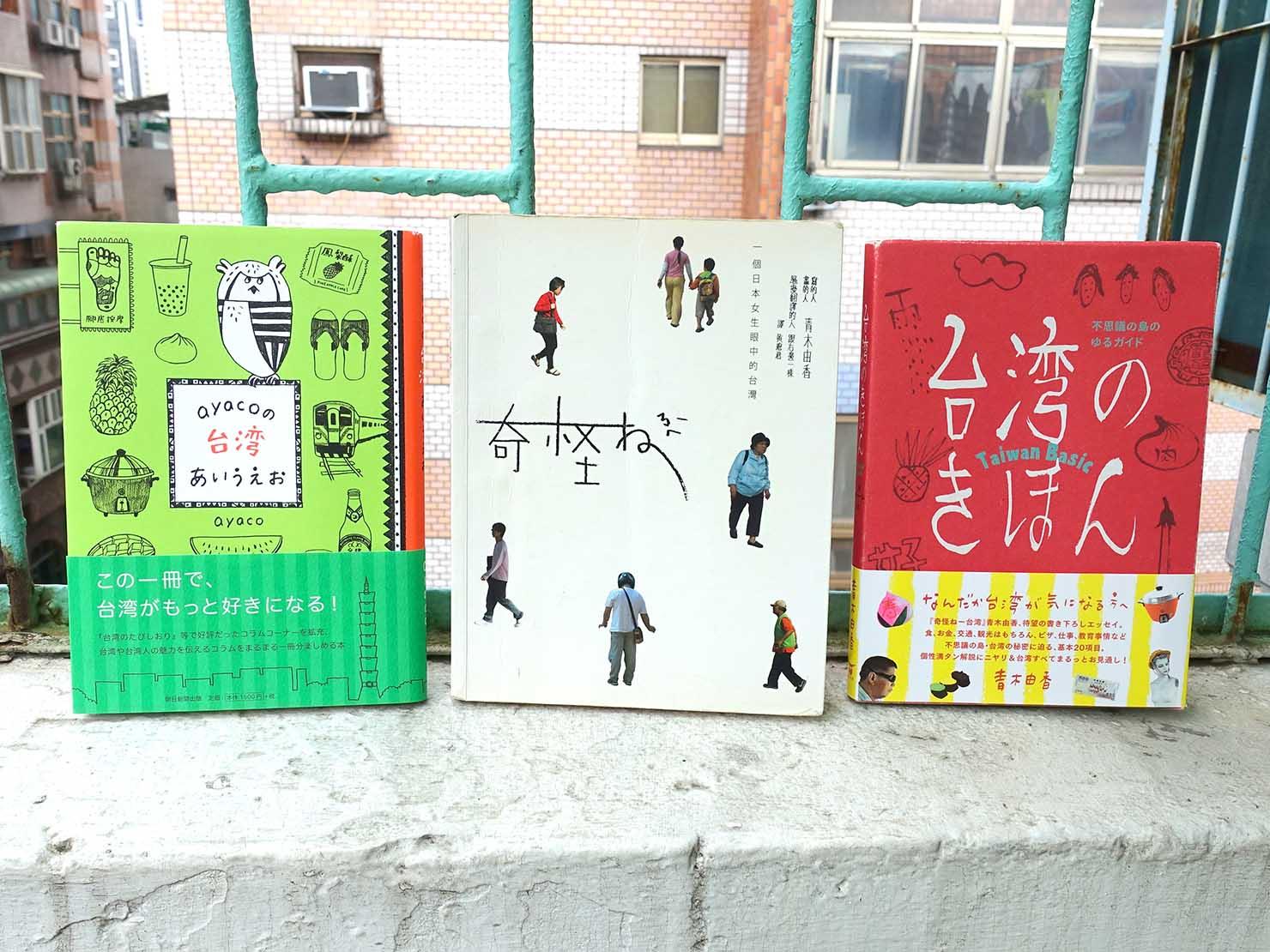 台湾現地生活がよく分かるおすすめの本3冊