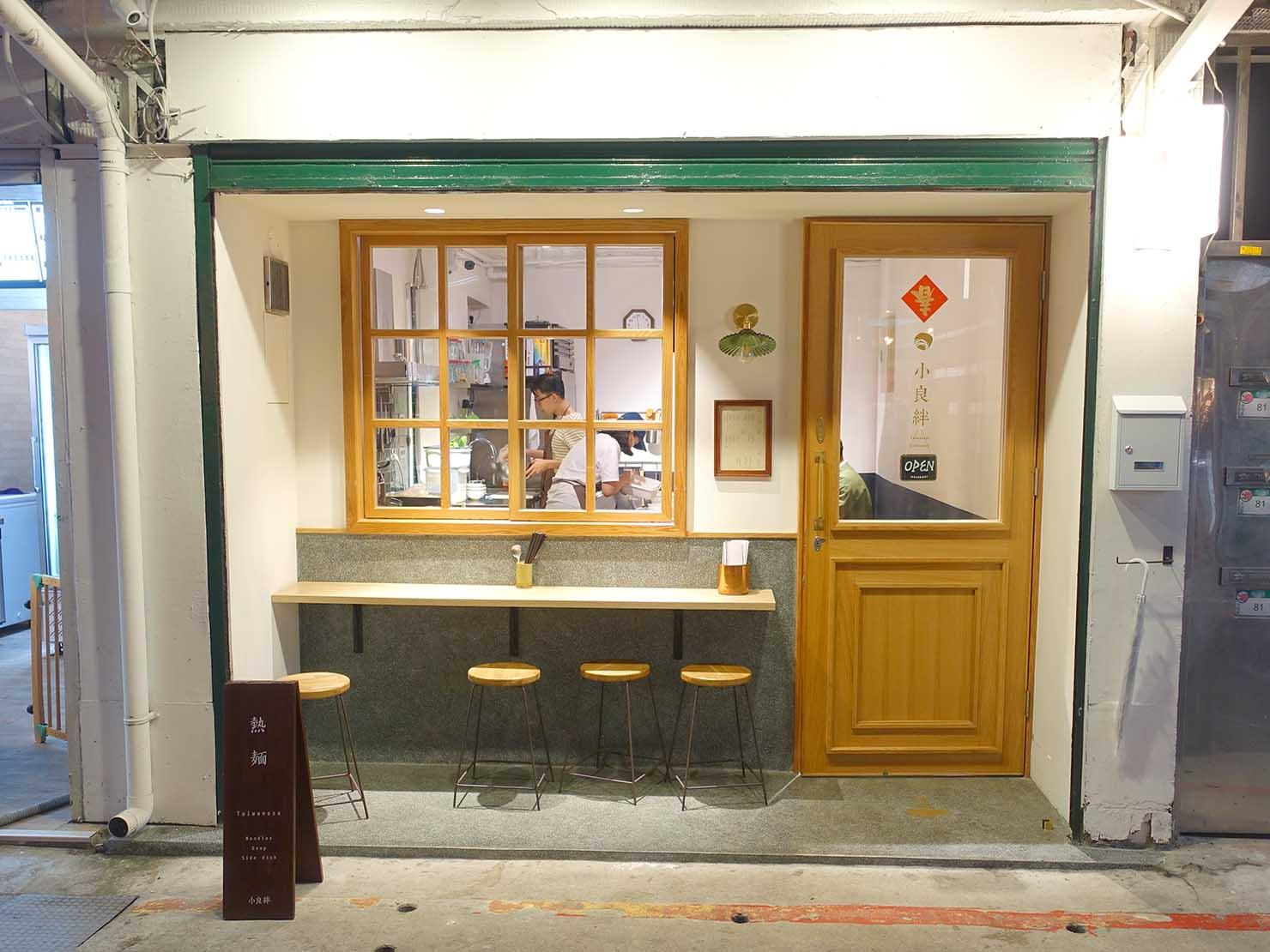台北駅最寄りのグルメタウン・雙連のおすすめグルメ店「小良絆」の外観