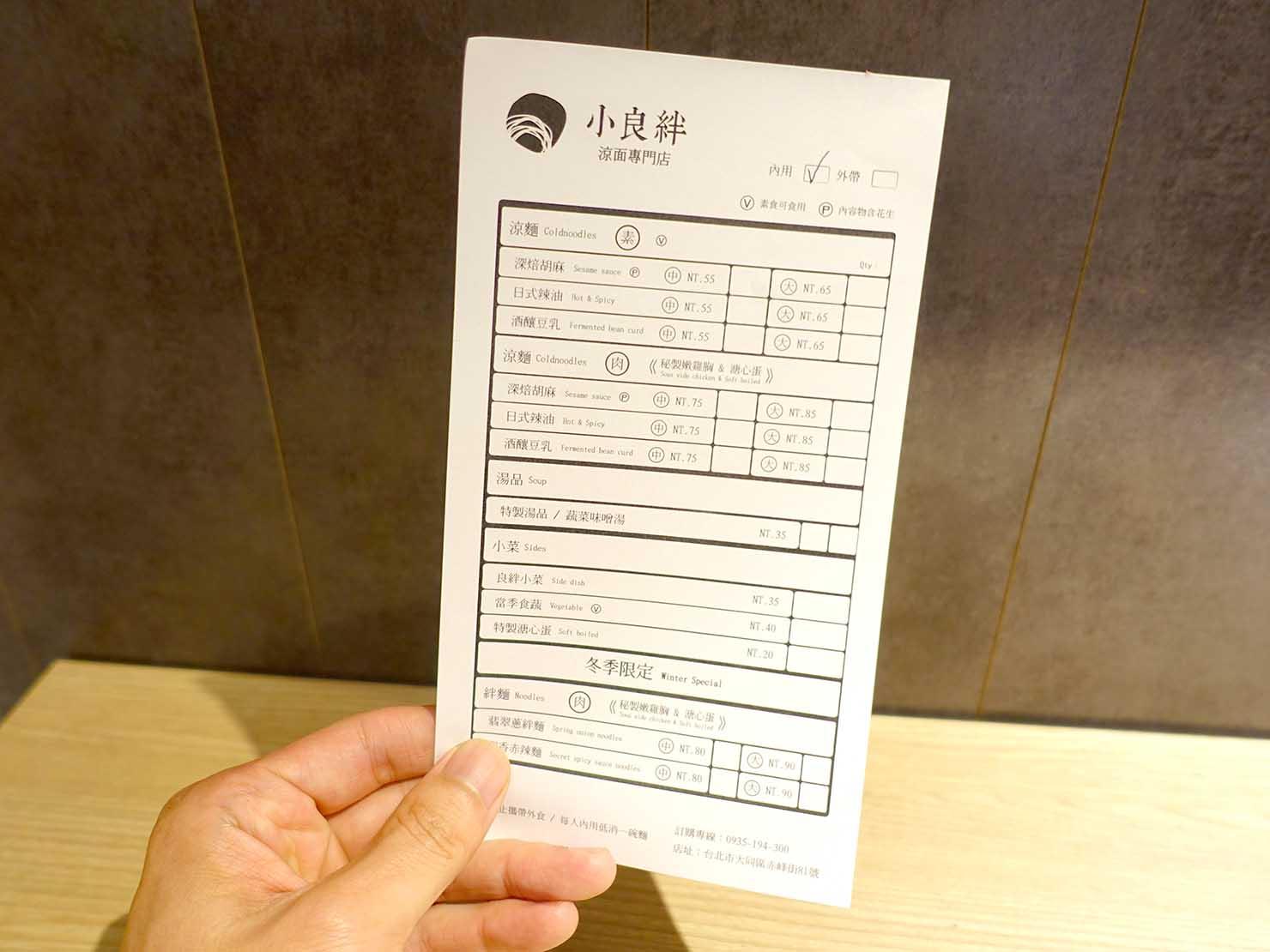 台北駅最寄りのグルメタウン・雙連のおすすめグルメ店「小良絆」のメニュー