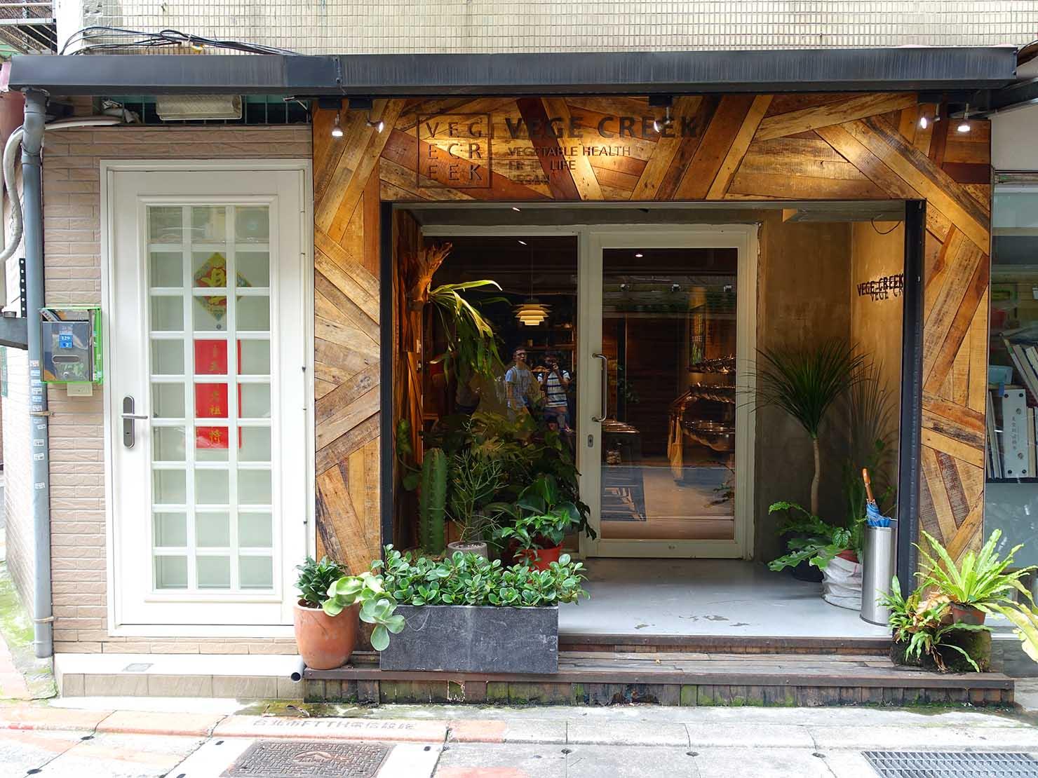 台北・國父紀念館のおすすめグルメ店「VEGE CREEK」の外観