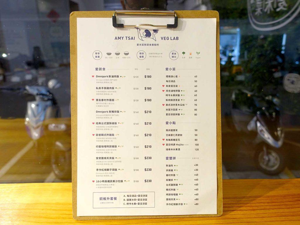 台北・國父紀念館エリア(東區)のおすすめグルメ店「愛米菜」のメニュー