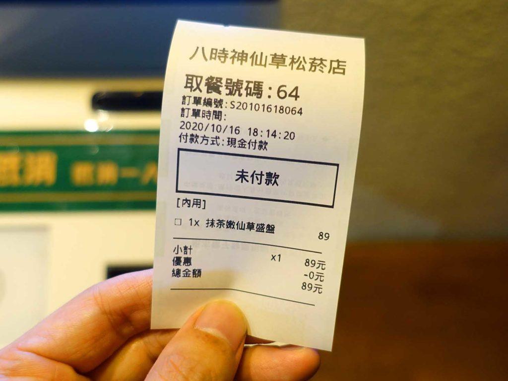 台北・國父紀念館エリア(東區)のおすすめグルメ店「八時神仙草」のレシート