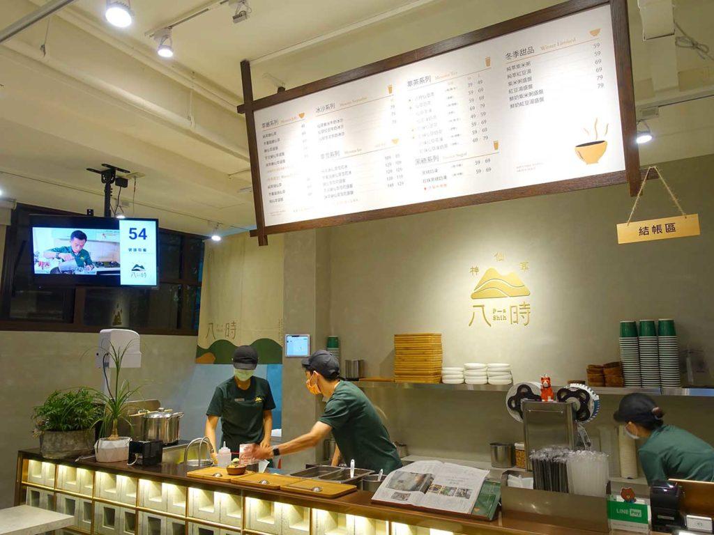 台北・國父紀念館エリア(東區)のおすすめグルメ店「八時神仙草」の店内