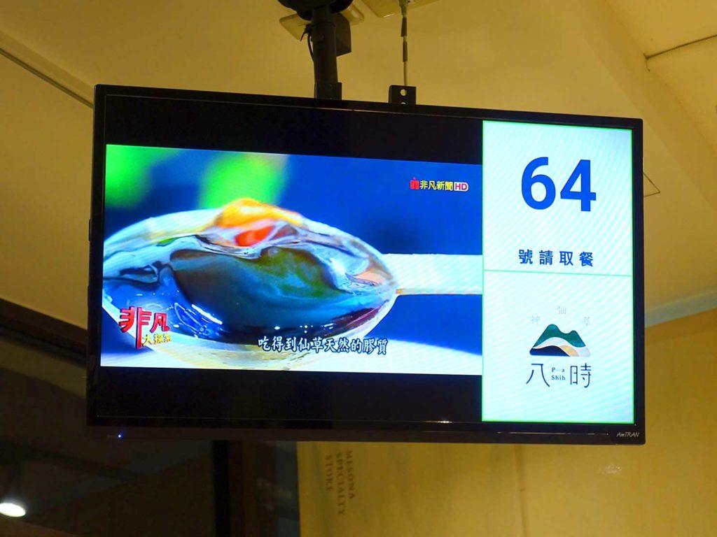 台北・國父紀念館エリア(東區)のおすすめグルメ店「八時神仙草」の店内モニター
