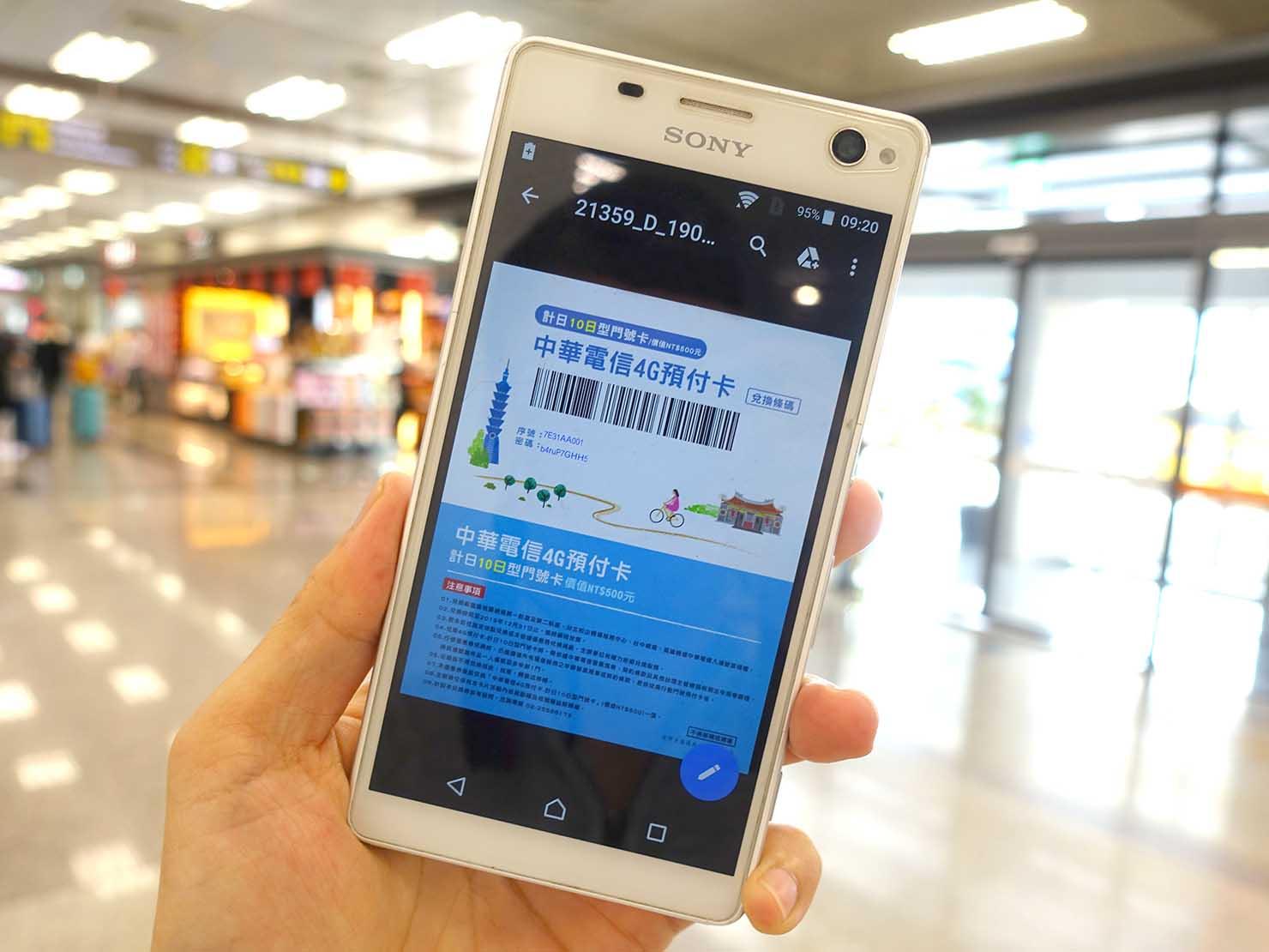 台北・松山空港の中華電信SIMカードバウチャー