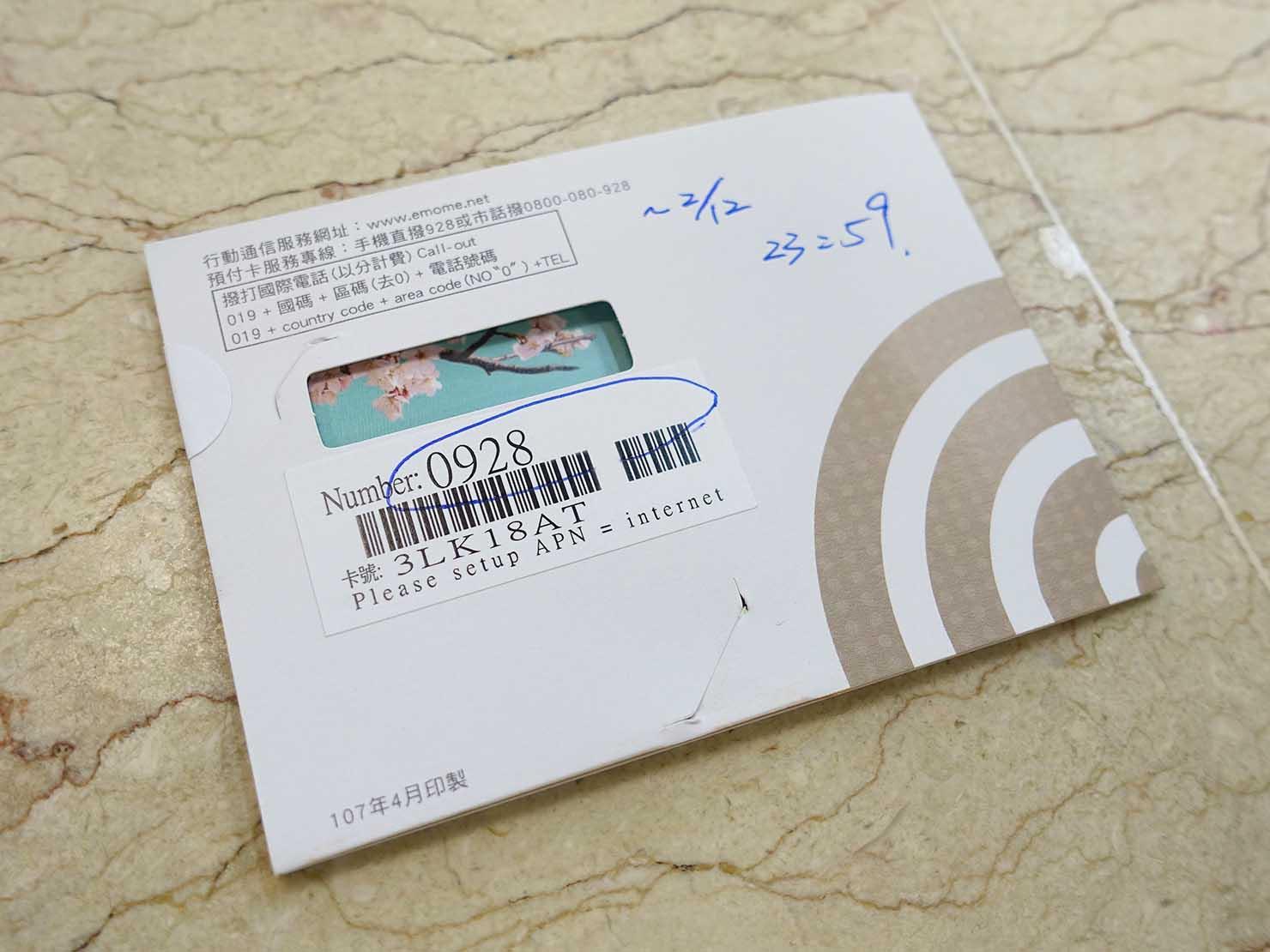 中華電信SIMカードの電話番号