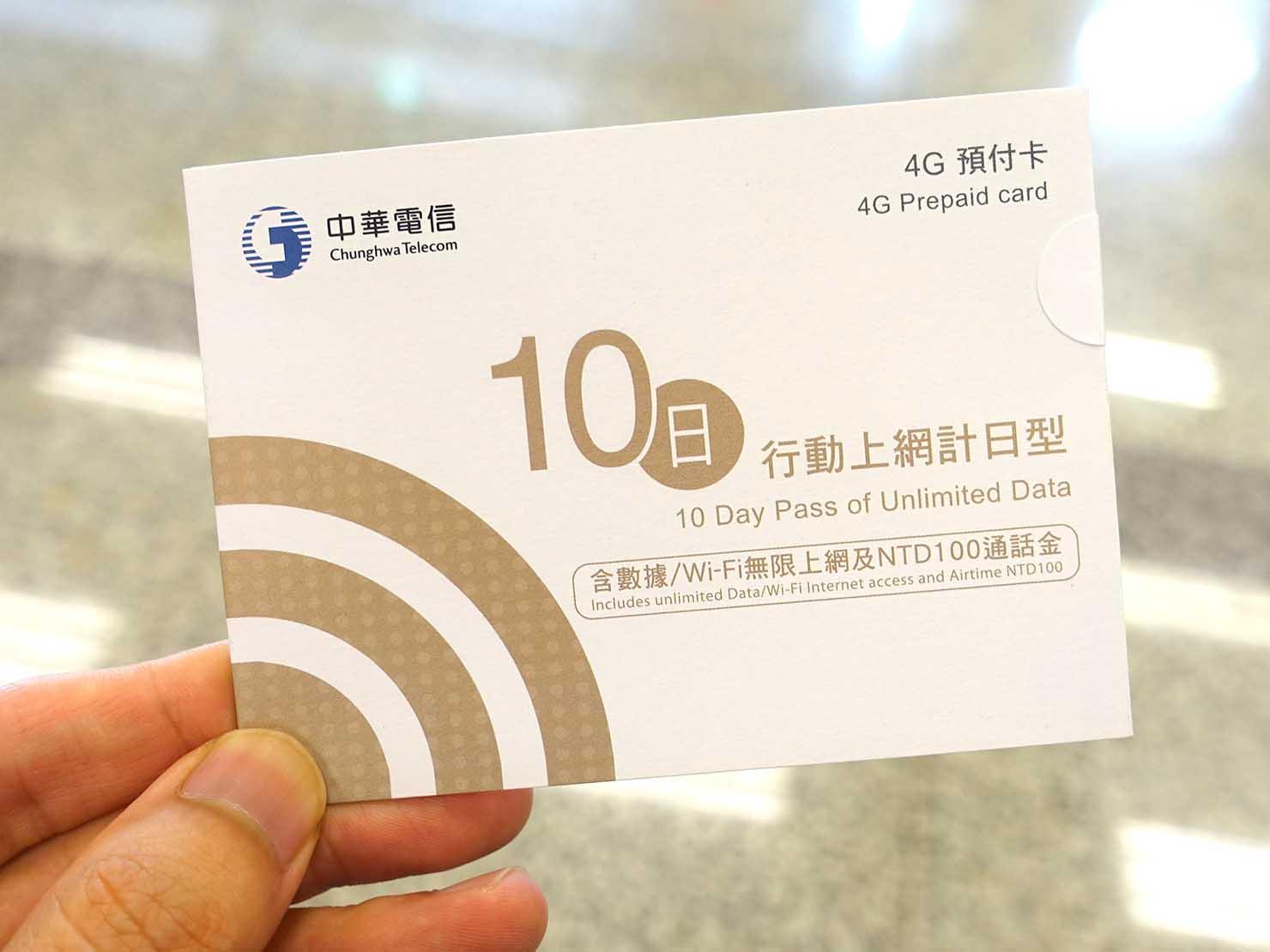 中華電信SIMカードのパッケージ