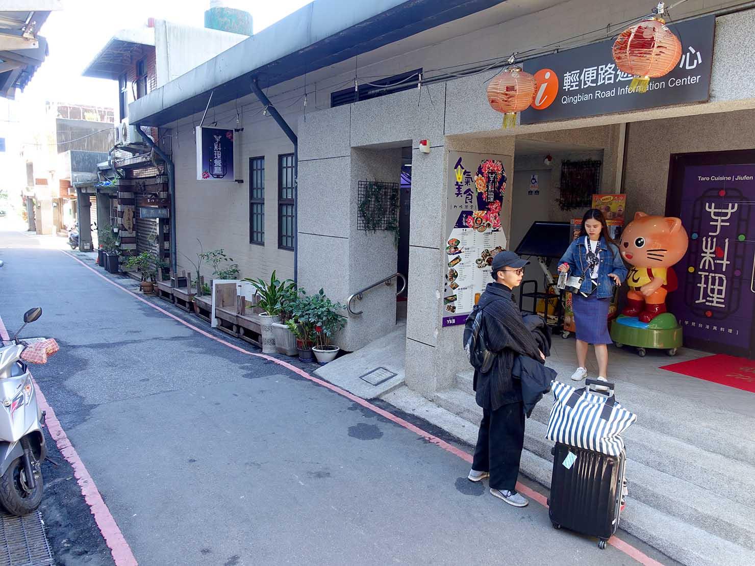 台北・九份の輕便路ツーリストインフォメーションセンター