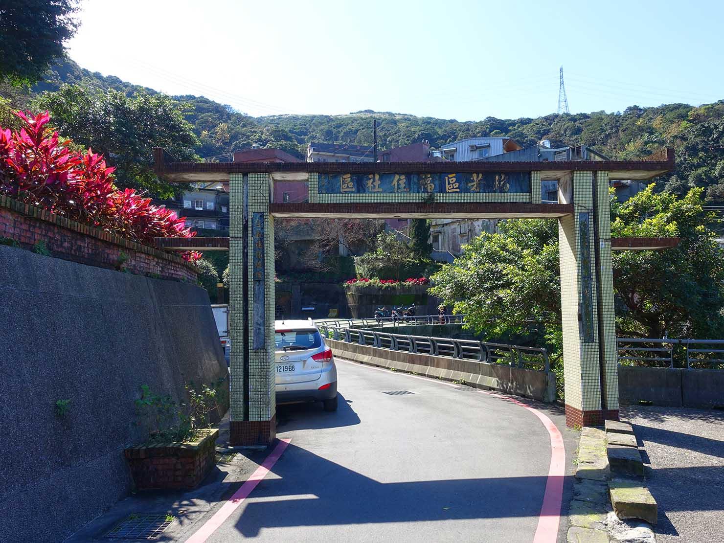 台北・九份の輕便路にある福住社區への門