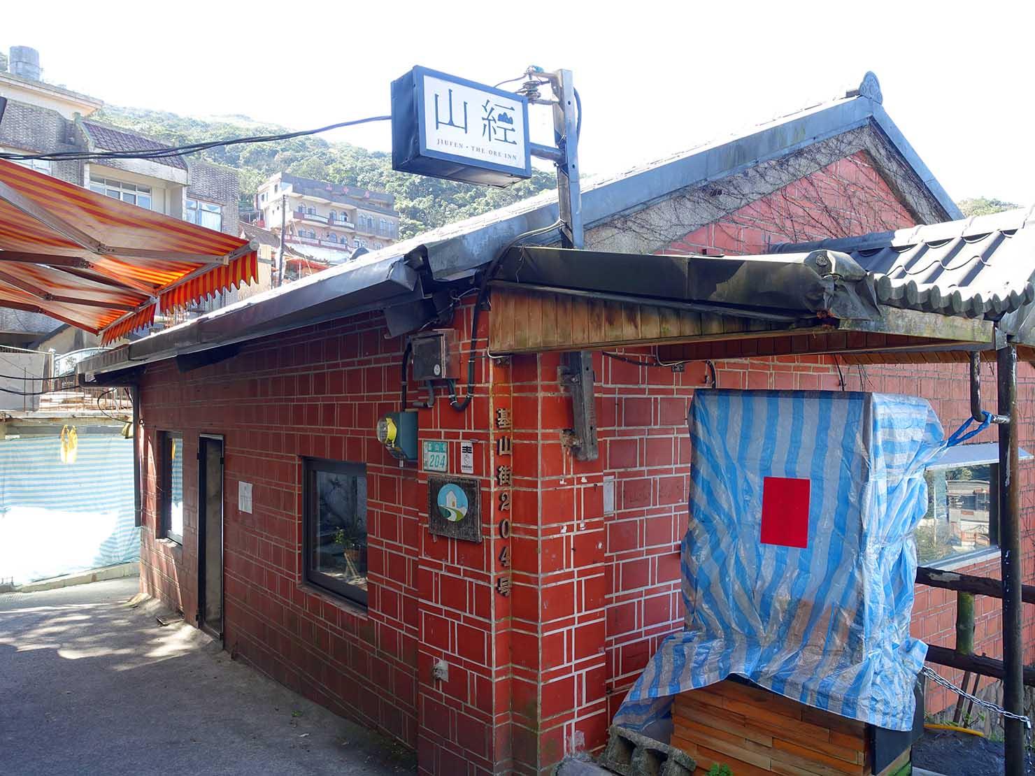 台北・九份のおしゃれなゲストハウス「九份山經」の外観