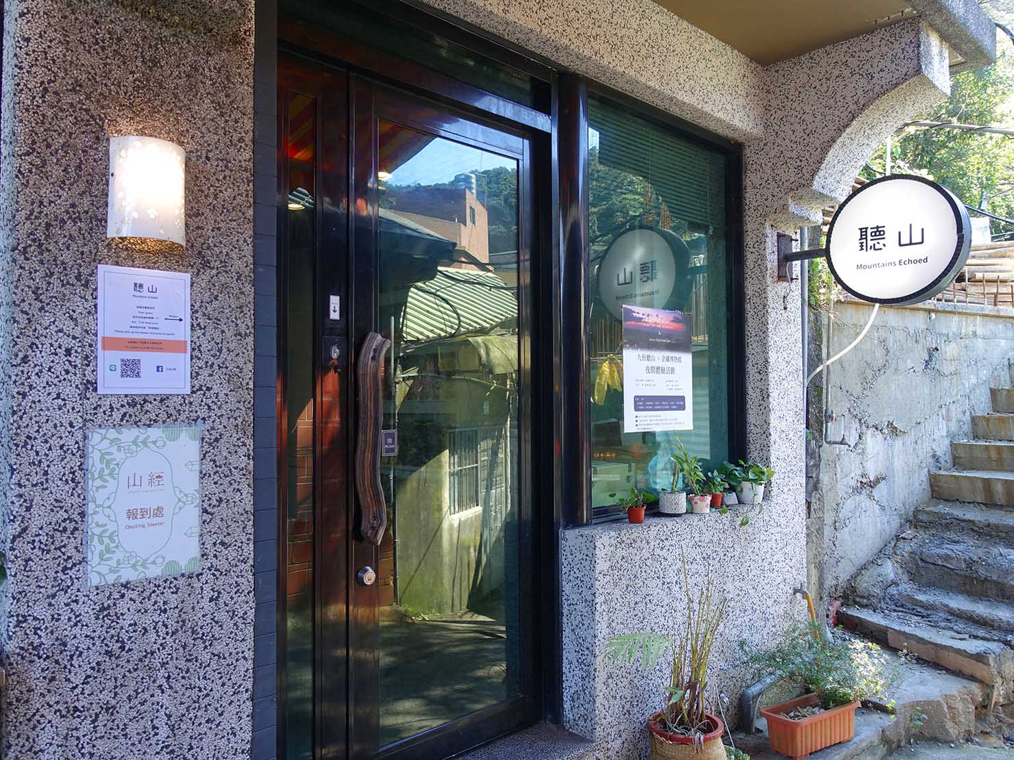 台北・九份のおしゃれなゲストハウス「九份山經」のチェックインカウンターがある建物