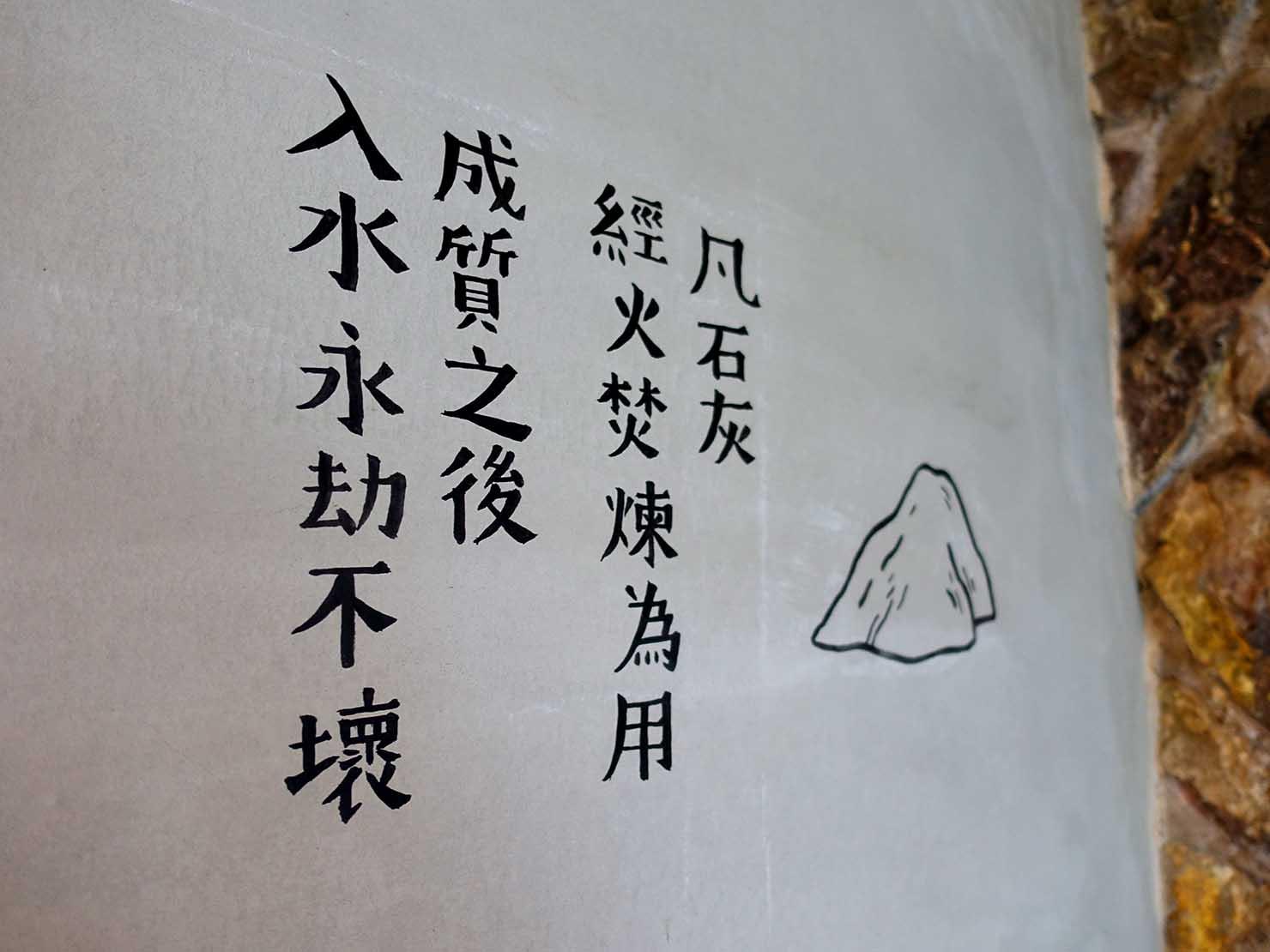 台北・九份のおしゃれなゲストハウス「九份山經」クイーンルームの壁に書かれたメッセージ