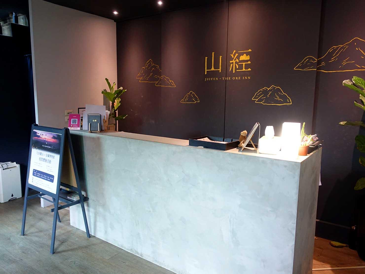 台北・九份のおしゃれなゲストハウス「九份山經」のチェックインカウンター