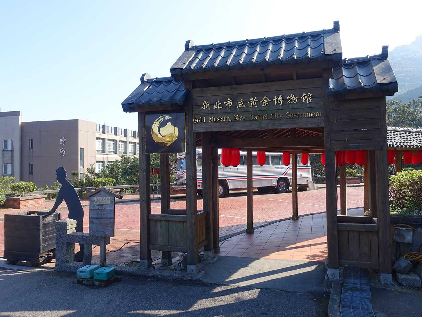 台北・金瓜石黃金博物館の入り口