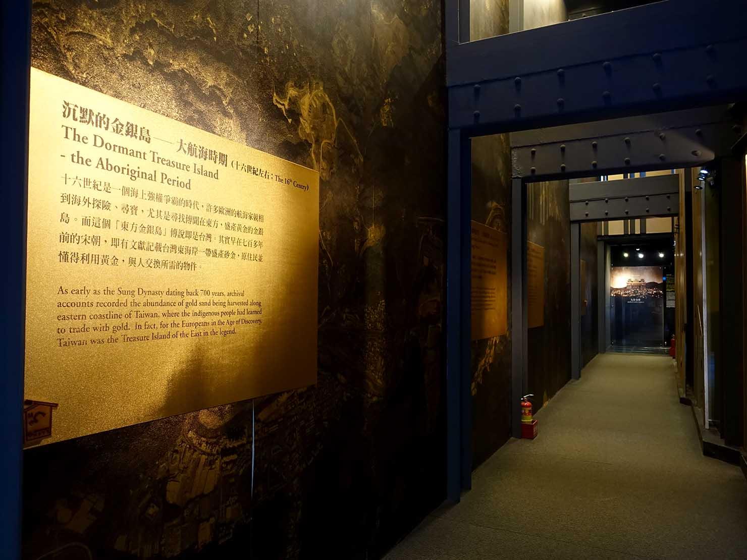 台北・金瓜石黃金博物館の館内