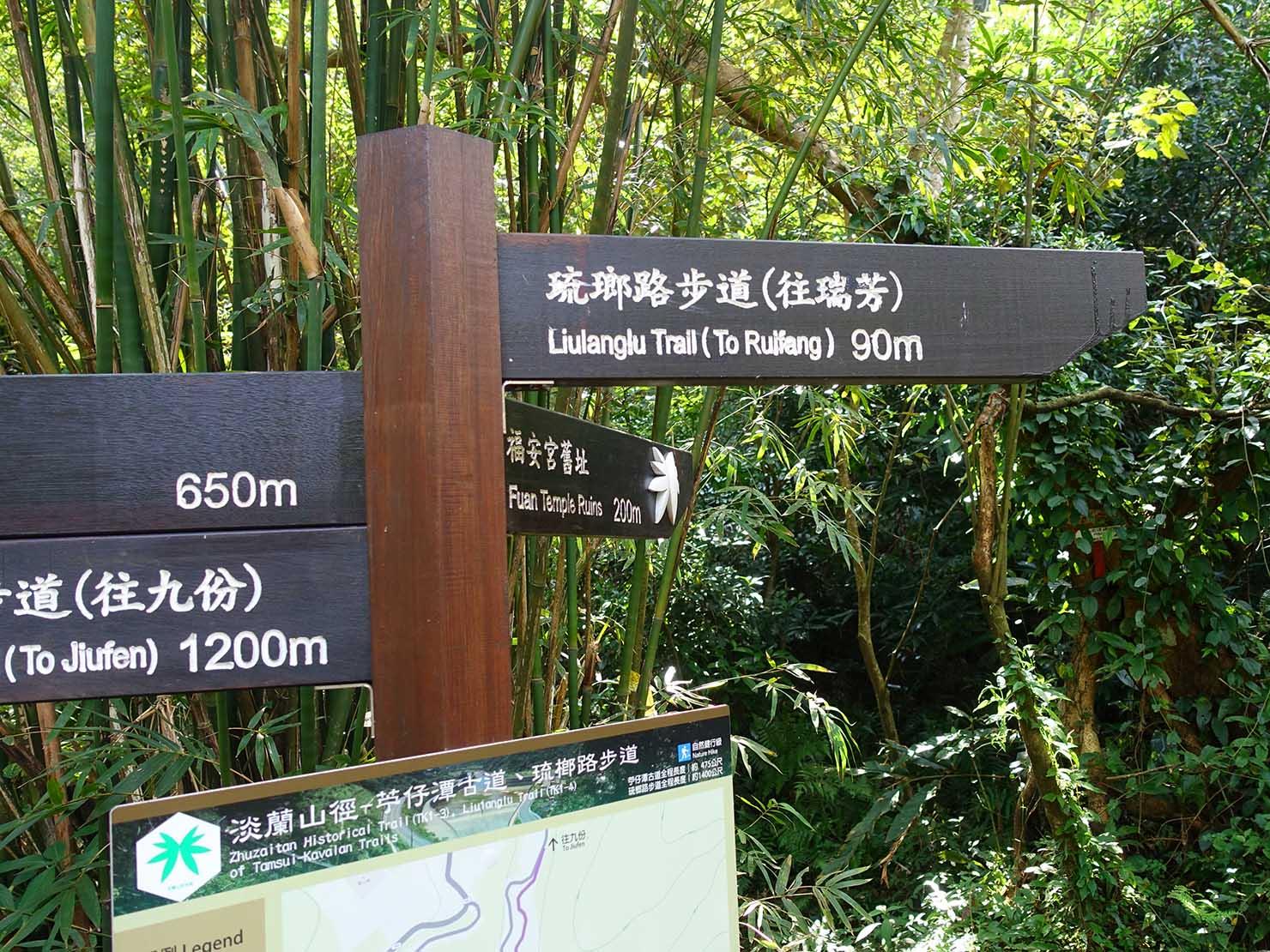 台北・九份「琉瑯路步道」の道しるべ